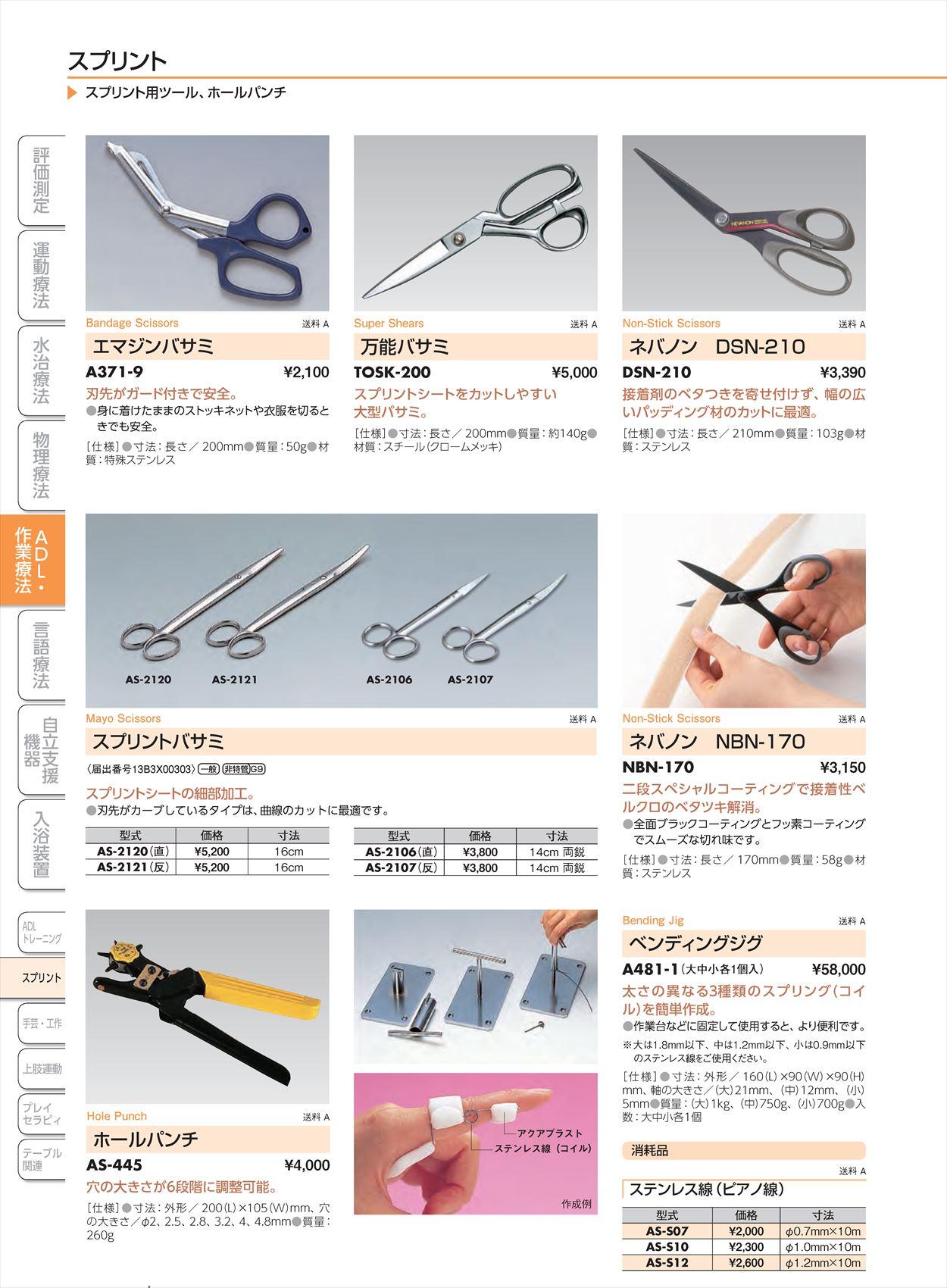 スプリントバサミ  Mayo Scissors AS-2120(sa6430130)