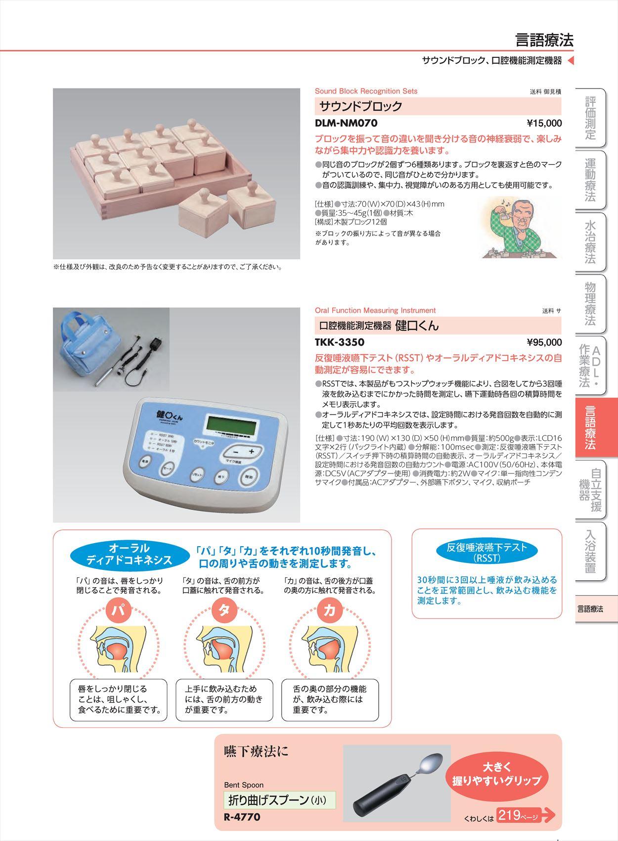 サウンドブロックDLM-NM070[式](sa14Q31690)【酒井医療】