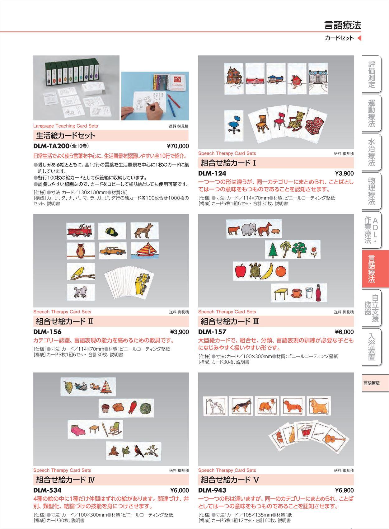 組合せ絵カード?DLM-157[組](sa14Q34688)【酒井医療】