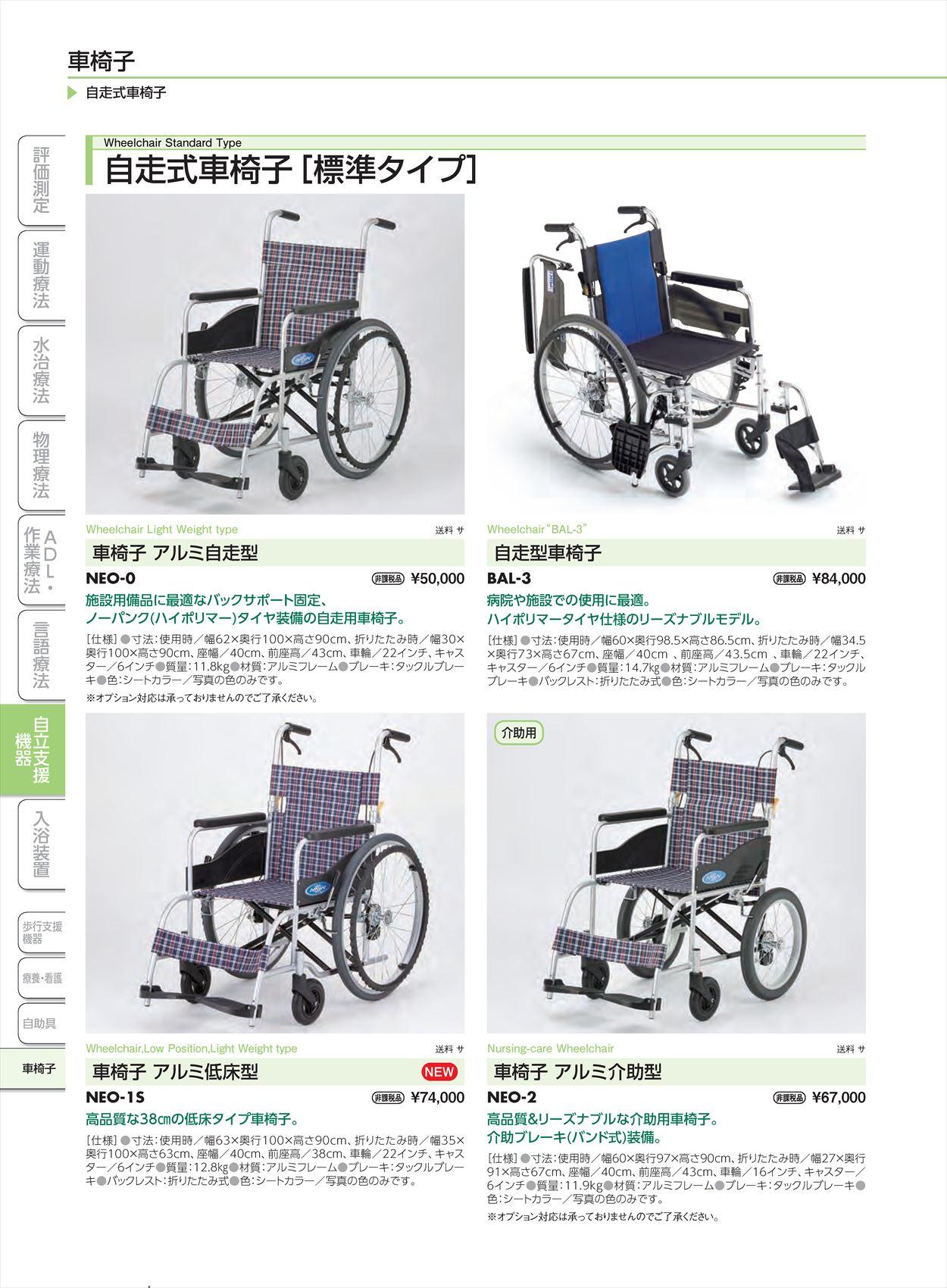自走型車椅子BAL‐3[台](sa14Q31283)【酒井医療】
