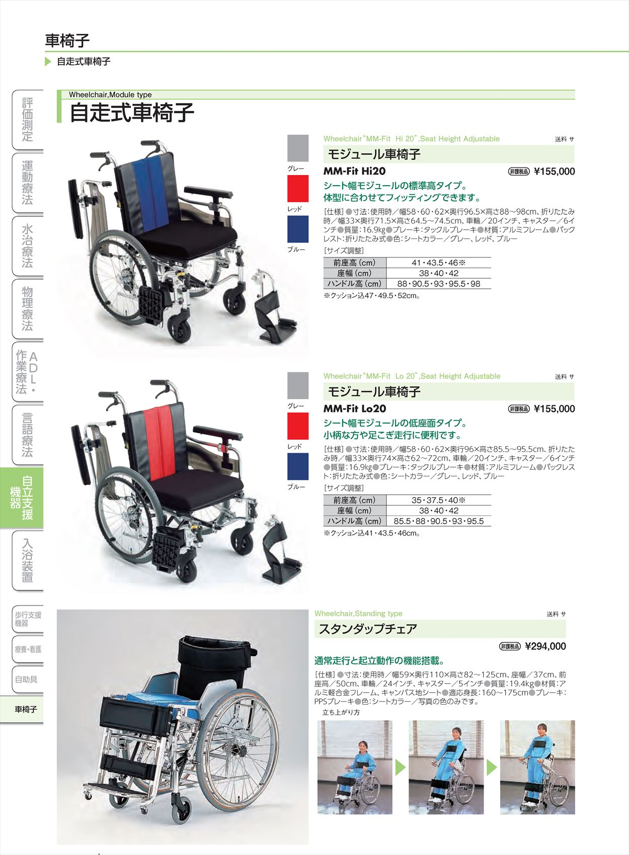 モジュール車椅子MM‐Fit Hi 20[台](sa14Q31284)【酒井医療】