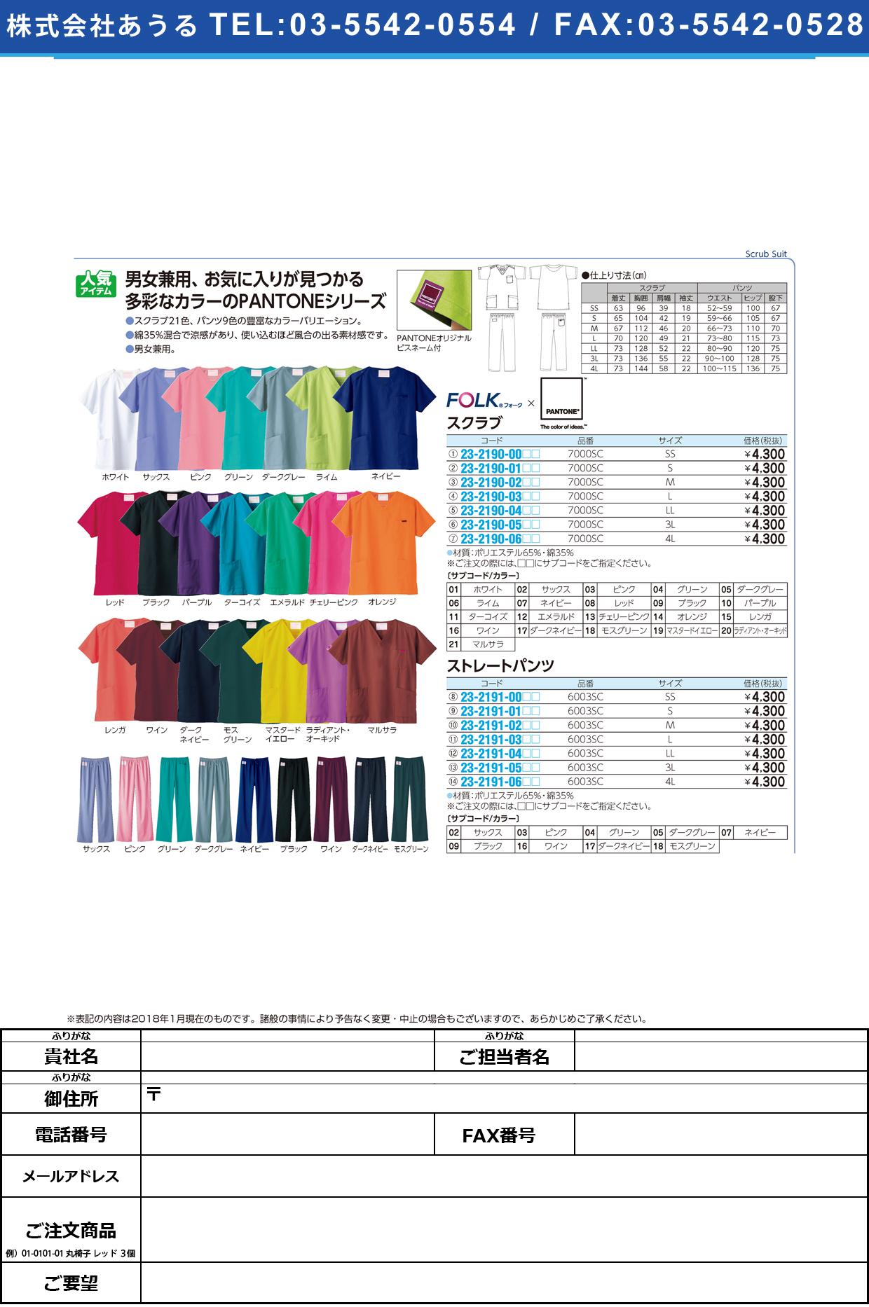 (23-2191-00)ストレートパンツ 6003SC(SS) ストレートパンツ サックス(フォーク)【1枚単位】【2018年カタログ商品】