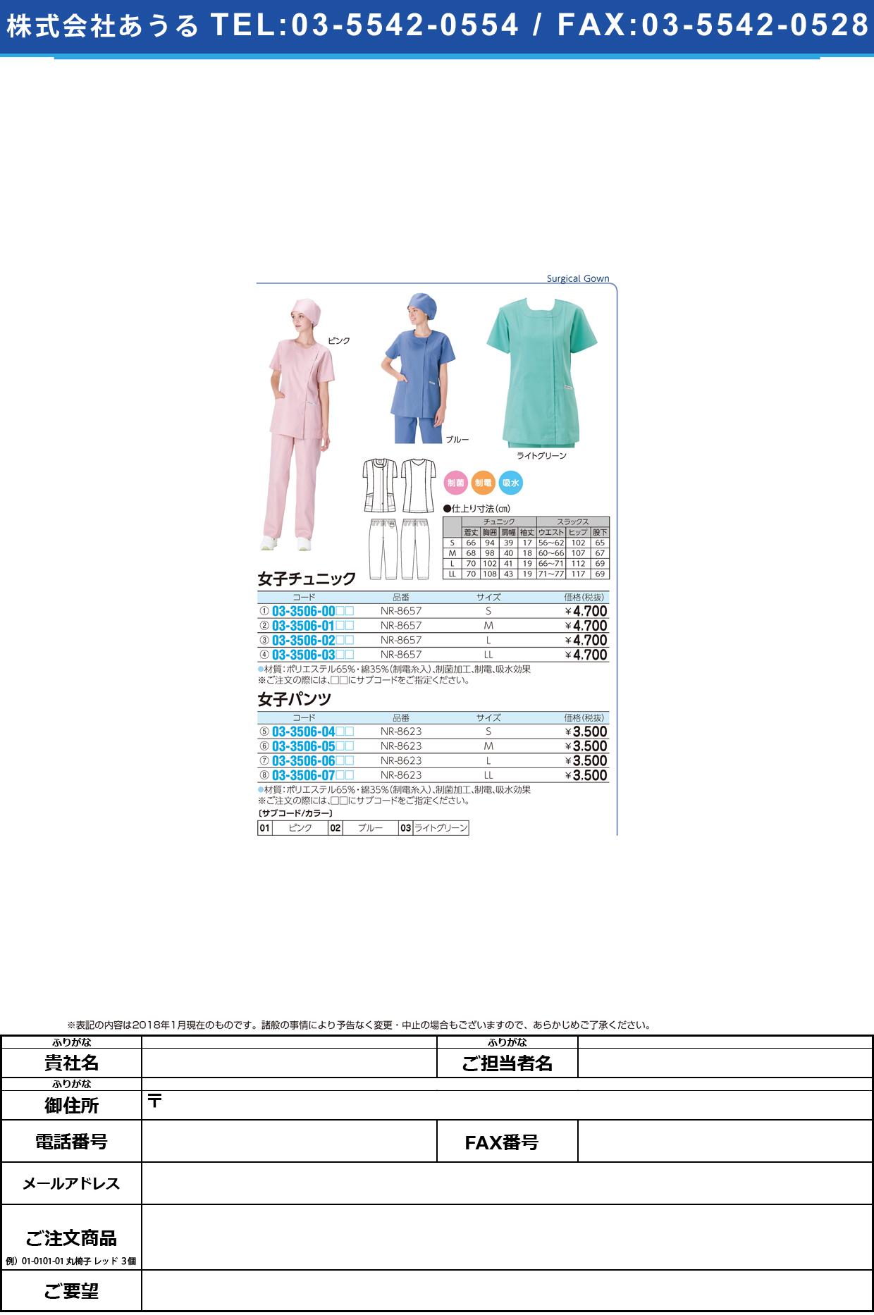 (03-3506-06)女子スラックス NR-8623(L) ジョシスラックス ピンク(ナガイレーベン)【1枚単位】【2018年カタログ商品】