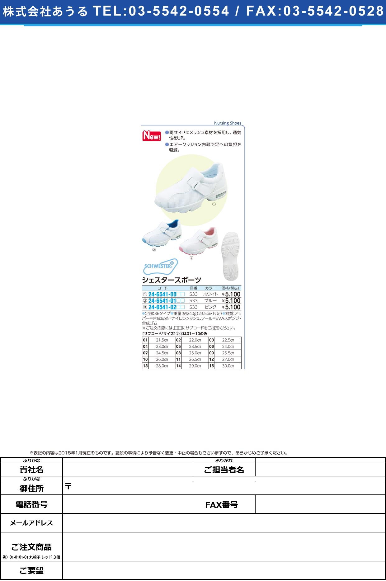 (24-6541-02)シェスタースポーツ 533(ピンク) シェスタースポーツ 21.5cm【1足単位】【2018年カタログ商品】