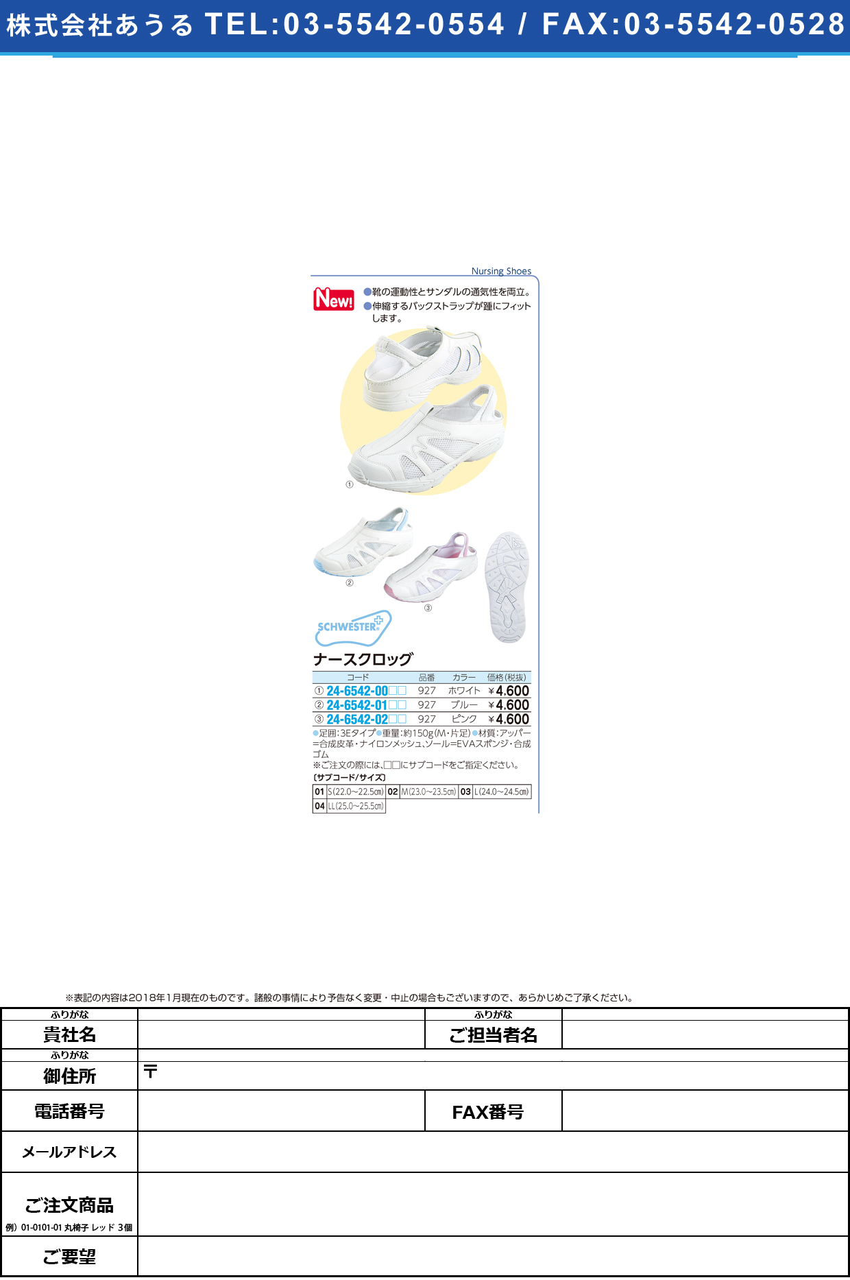 (24-6542-00)ナースクロッグ 927(ホワイト) ナースクロッグ S(22.0−22.5cm)【1足単位】【2018年カタログ商品】