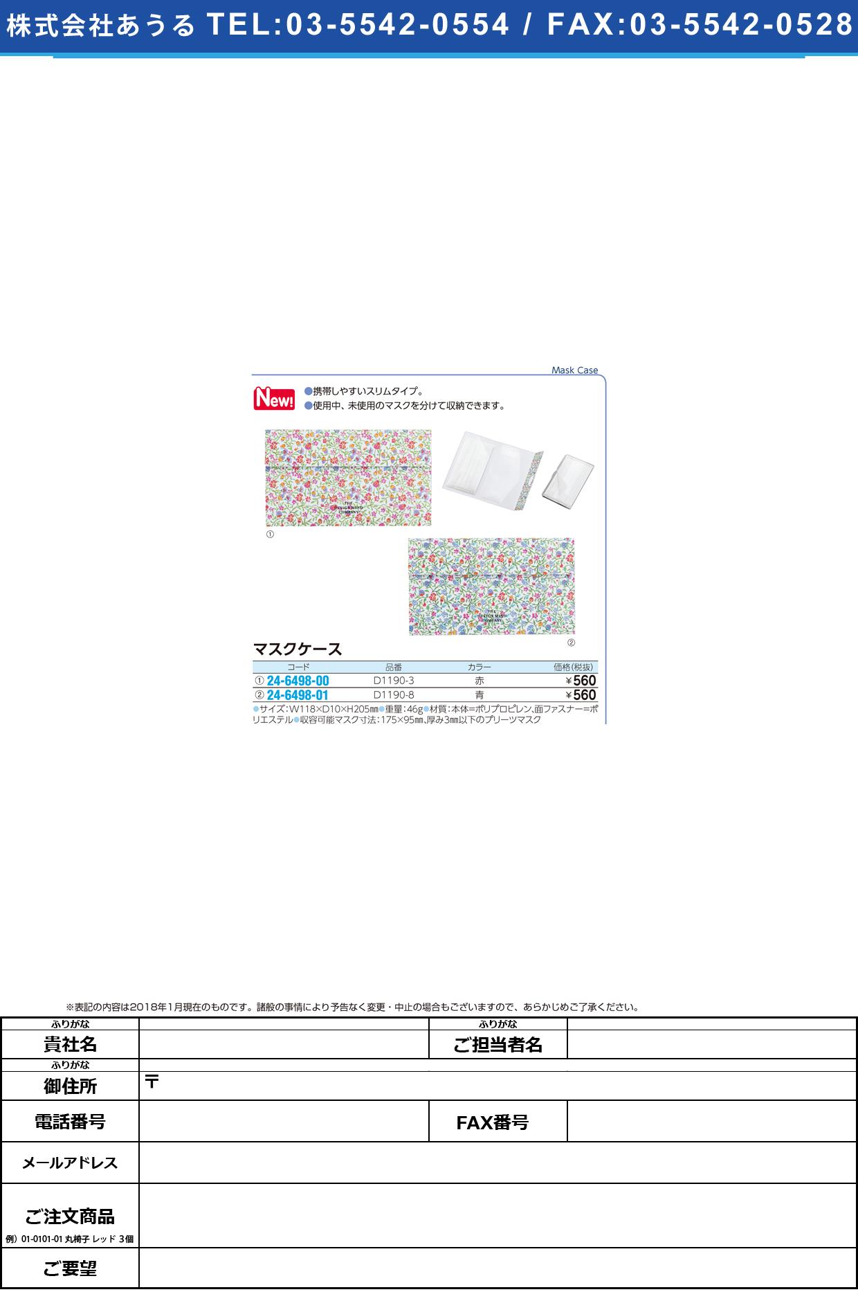 (24-6498-00)マスクケース(赤) D1190-3 マスクケース(アカ)(LIHITLAB.)【1個単位】【2018年カタログ商品】