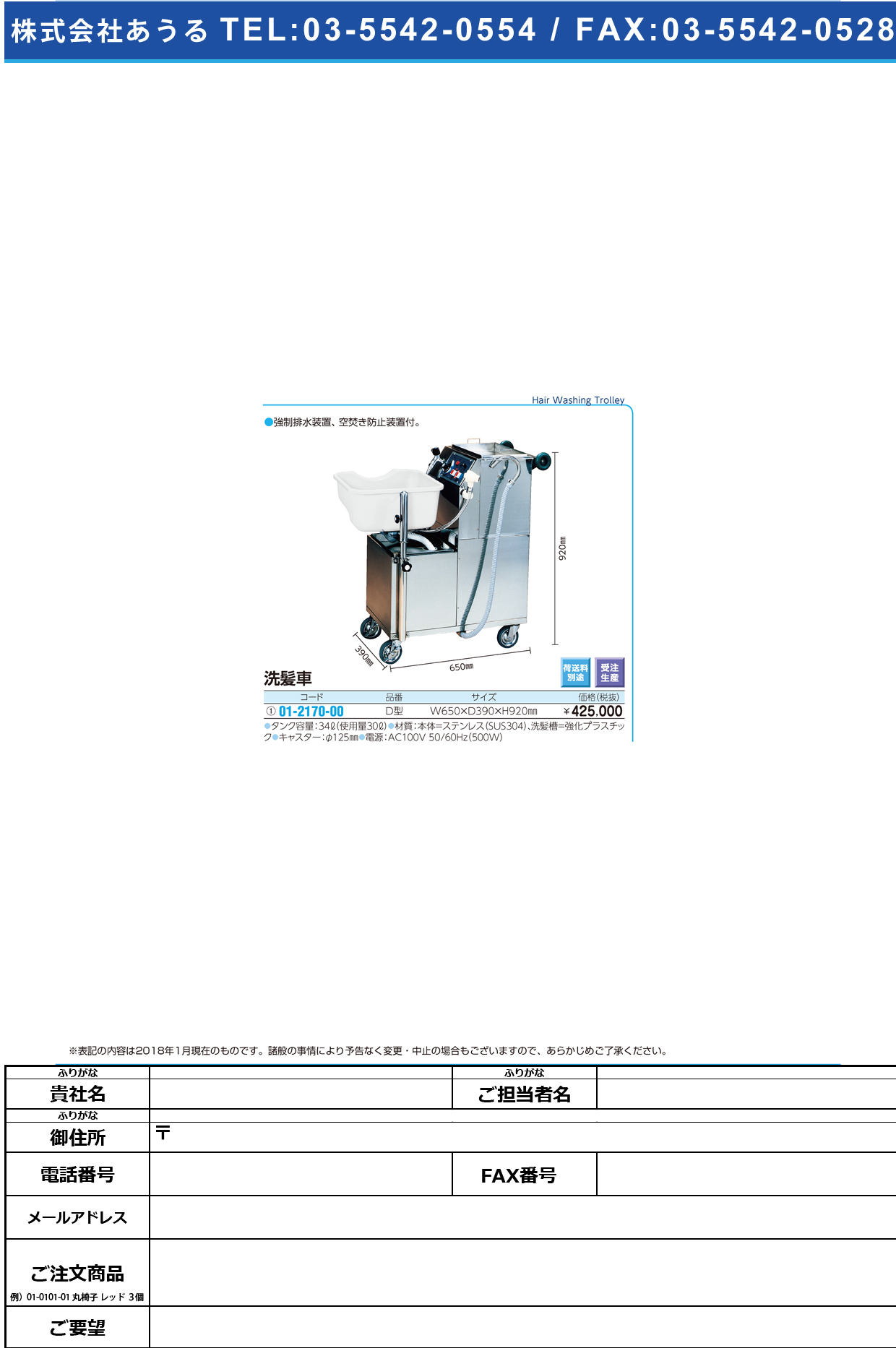 (01-2170-00)洗髪車D型 W650XD390XH920MM センパツシャDガタ【1台単位】【2018年カタログ商品】
