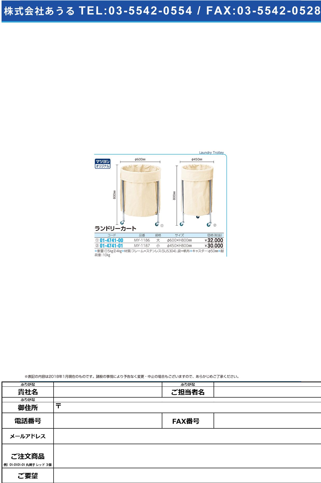 (01-4741-00)ランドリーカート(大) MY-1186(600X800MM) ランドリーカート(ダイ)【1台単位】【2018年カタログ商品】