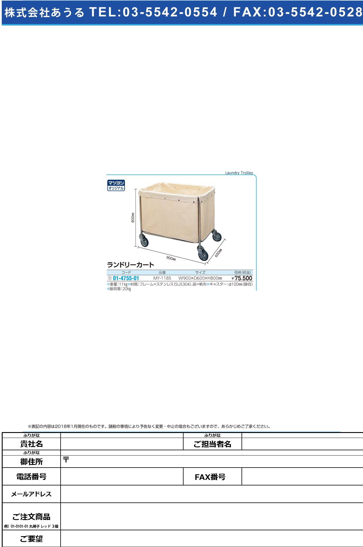 (01-4755-01)ランドリーカート(SQ−21) MY-1185(90X60X80CM) ランドリーカート(SQ-21)【1台単位】【2018年カタログ商品】