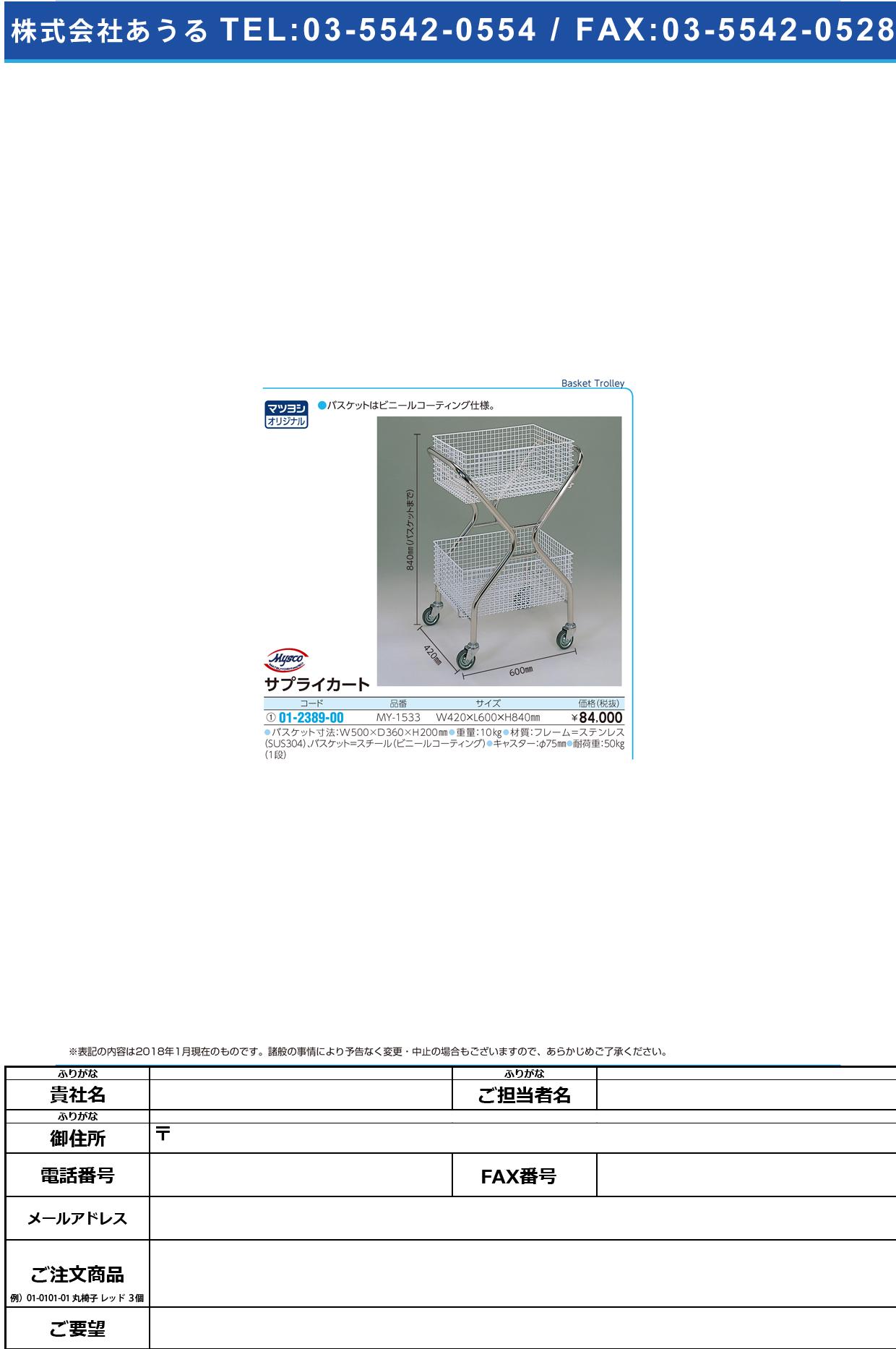 (01-2389-00)サプライカート MY-1533(60X42X84CM) サプライカート【1台単位】【2018年カタログ商品】