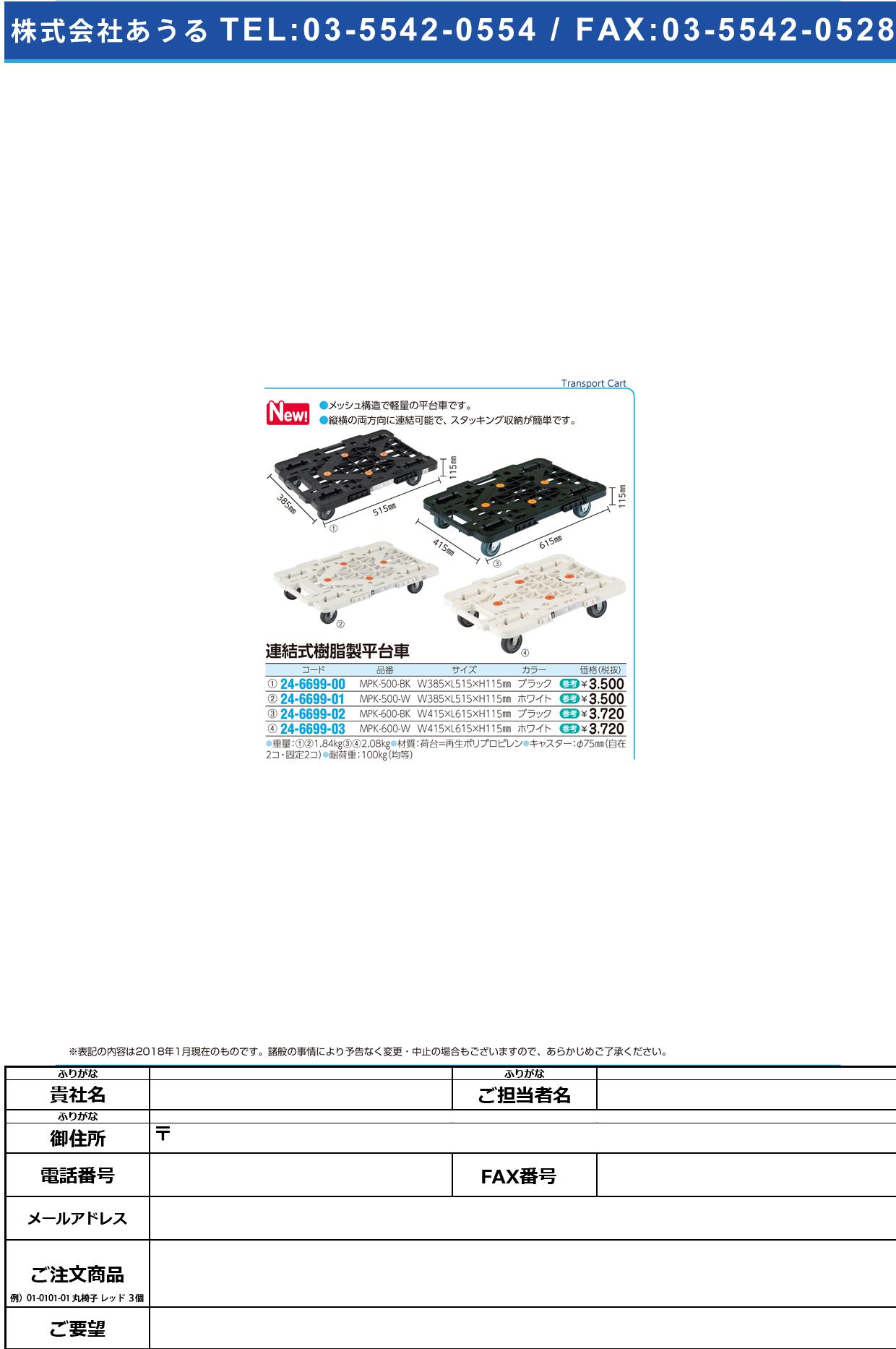 (24-6699-00)連結式樹脂製平台車 MPK-500-BK(ブラック) レンケツジュシセイヒラダイシャ【1台単位】【2018年カタログ商品】