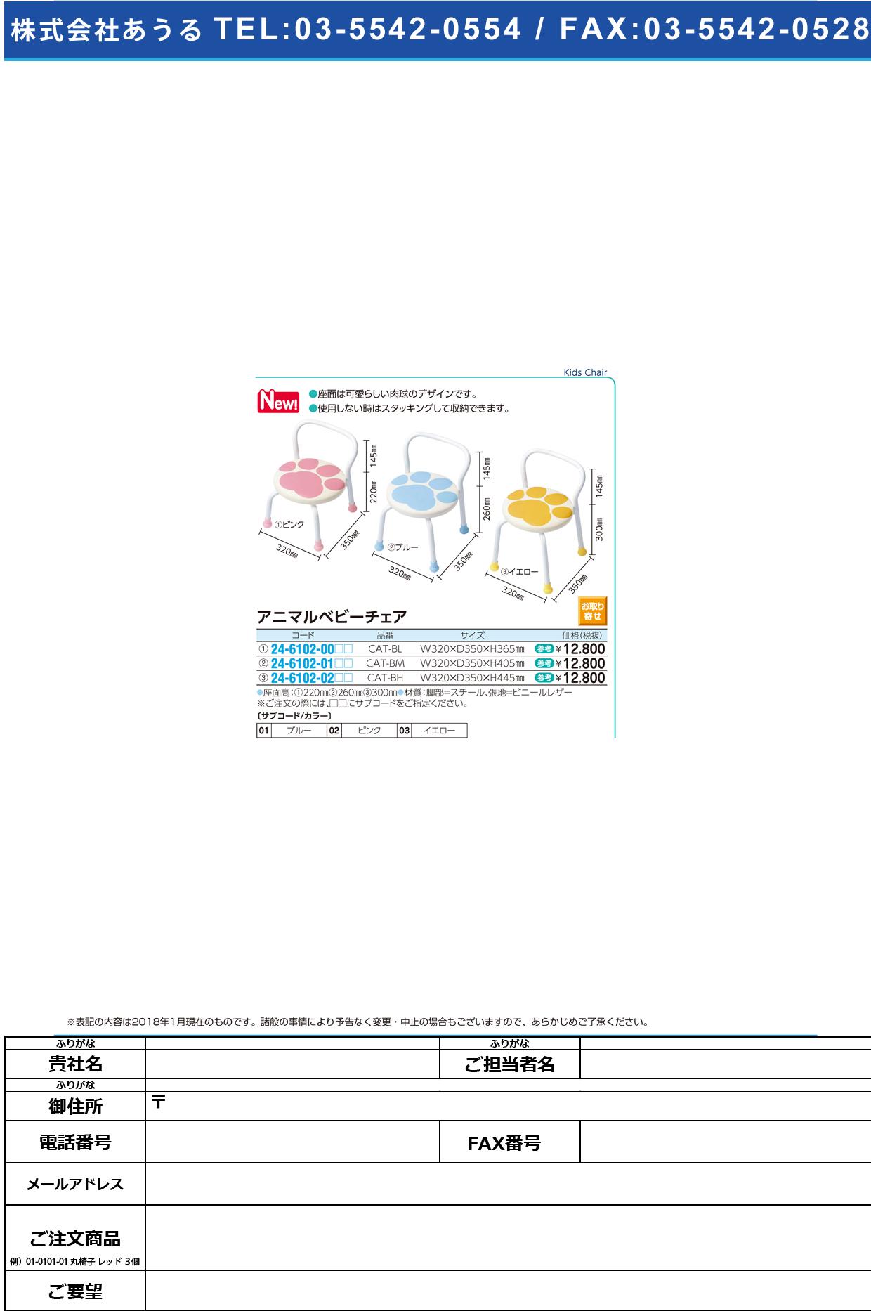 (24-6102-00)アニマルベビーチェア CAT-BL(32X35X36.5CM アニマルベビーチェア ブルー【1台単位】【2018年カタログ商品】