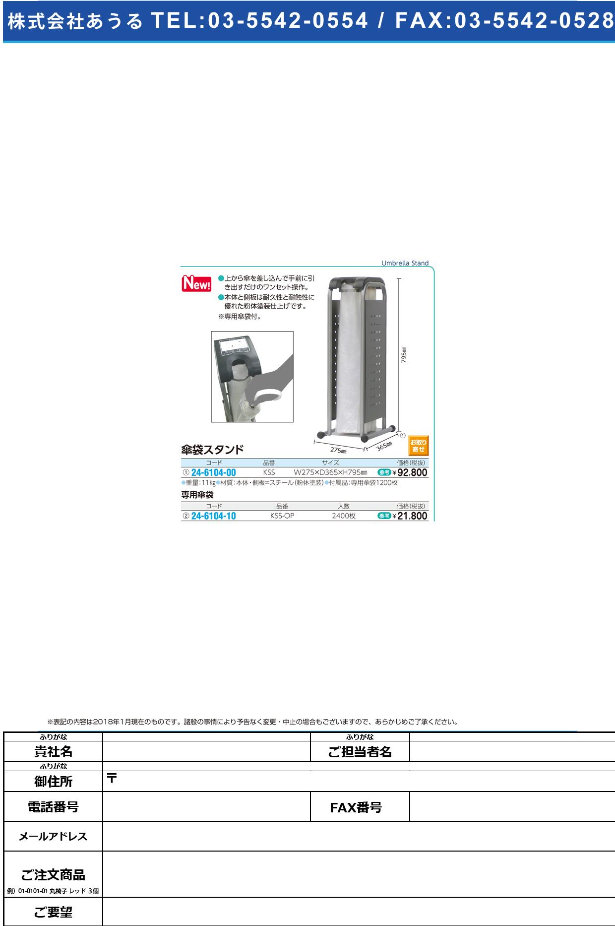 (24-6104-00)傘袋スタンド KSS(W275XD365XH795) カサブクロスタンド【1台単位】【2018年カタログ商品】