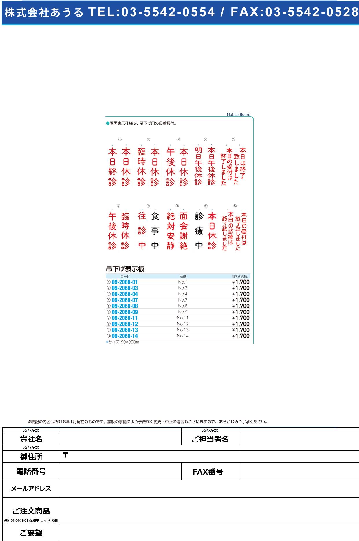 (09-2060-09)吊下げ表示板 NO.9 ツリサゲヒョウジバン【1枚単位】【2018年カタログ商品】