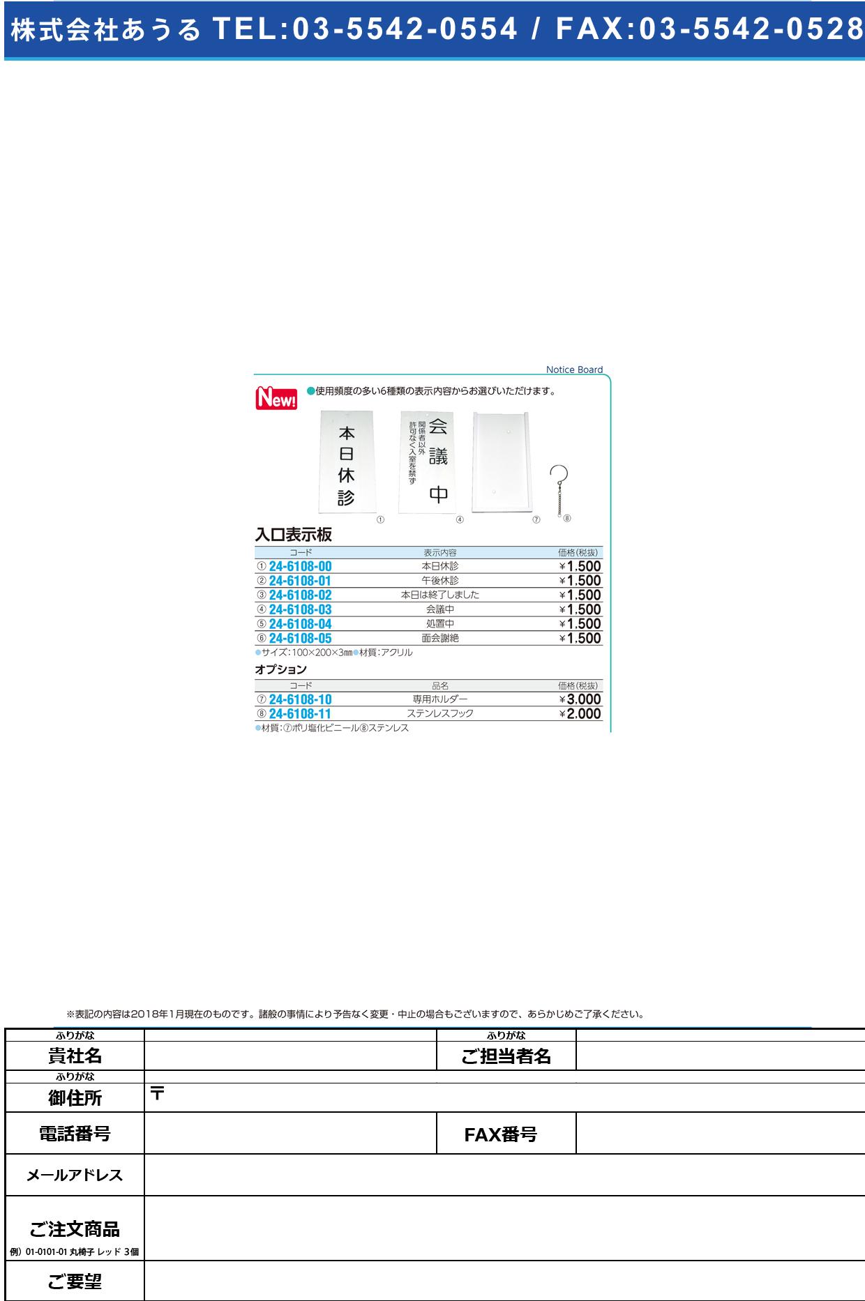 (24-6108-11)入口表示板用ステンレスフック チェーン:100MM イリグチヒョウジバン【1枚単位】【2018年カタログ商品】