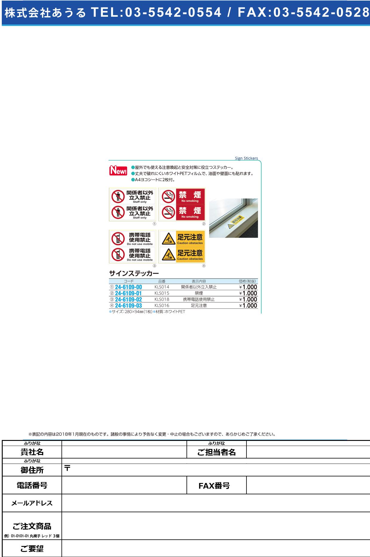 (24-6109-01)サインステッカー「禁煙」 KLS015(2メン) サインステッカー【1枚単位】【2018年カタログ商品】
