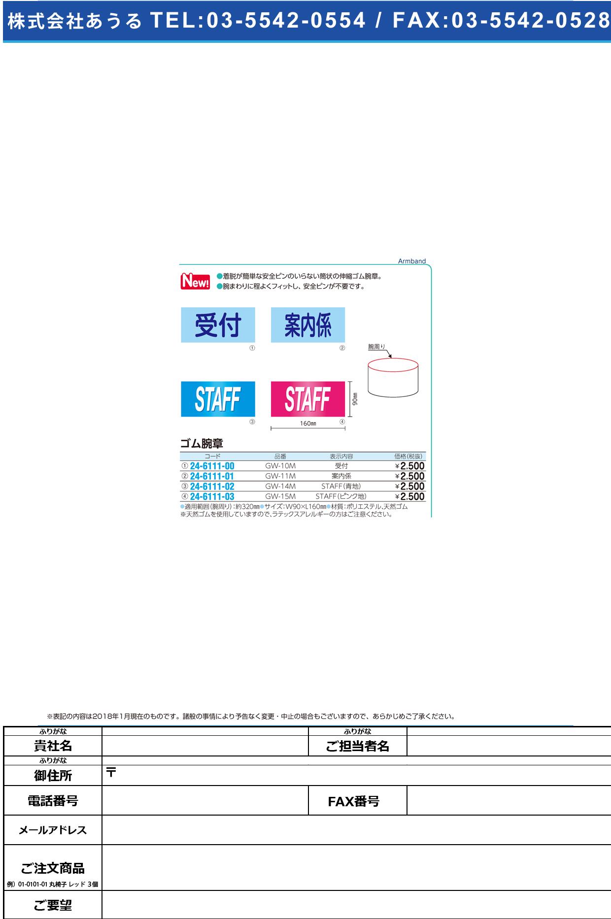 (24-6111-03)ゴム腕章(STAFF・ピンク地) GW-15M(90X160MM) ゴムワンショウ(STAFFピンクジ【1個単位】【2018年カタログ商品】