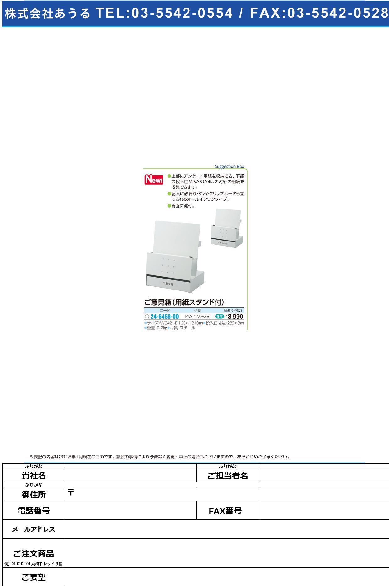 (24-6458-00)ご意見箱(用紙スタンド付) PPSS-1MPGB ゴイケンバコ(ヨウシスタンドツキ)【1個単位】【2018年カタログ商品】