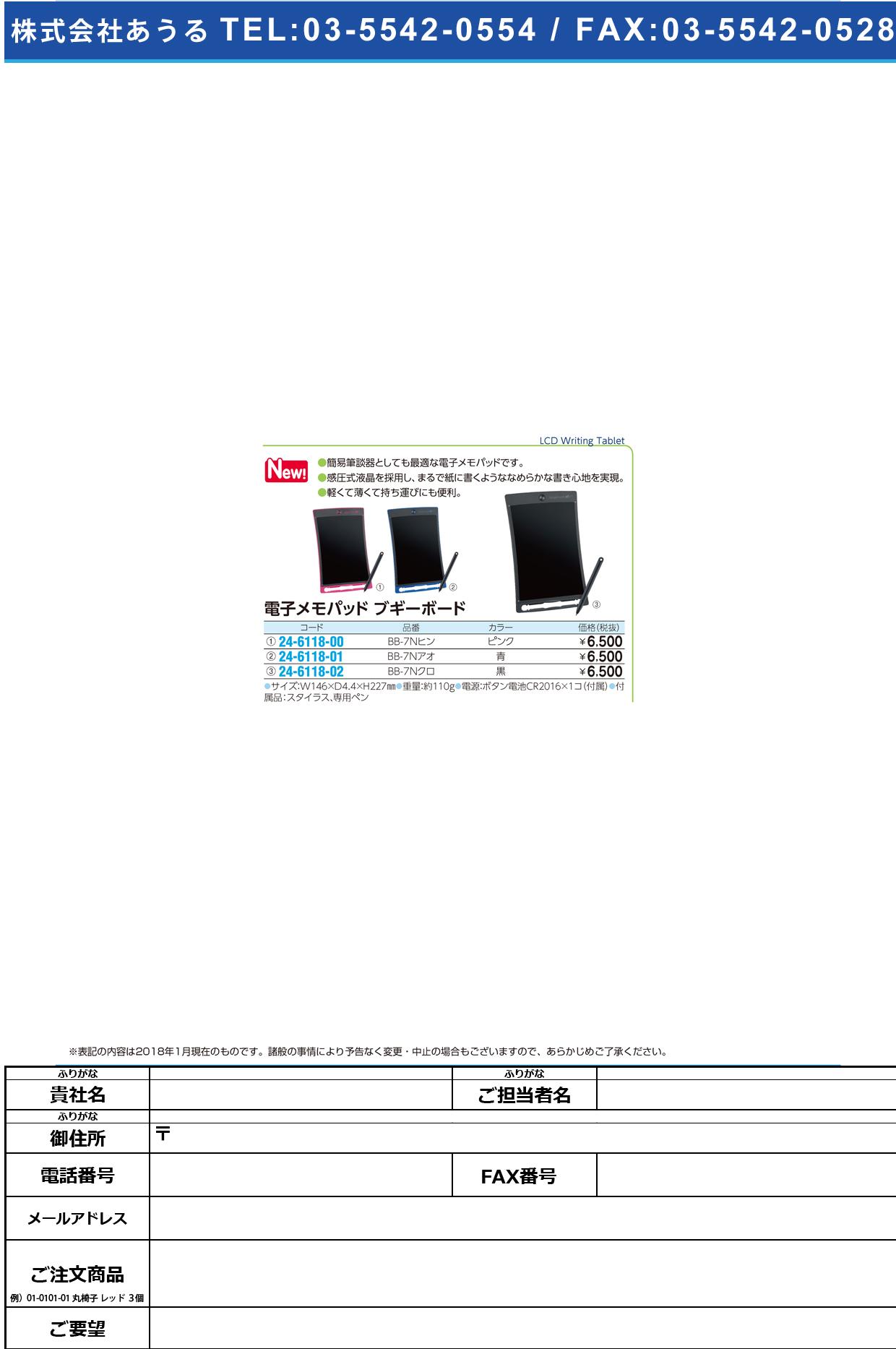(24-6118-00)電子メモパッドブギーボード BB-7ピンク デンシメモパッドブギーボート【1台単位】【2018年カタログ商品】