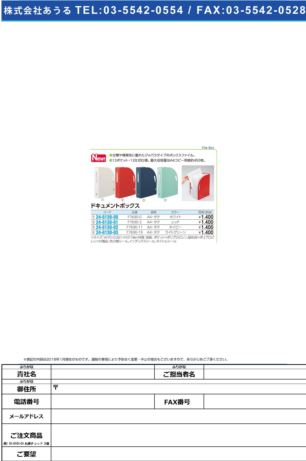 (24-6130-02)ドキュメントボックス(A4・タテ) F7690-11(ネイビー) ドキュメントボックス(LIHITLAB.)【1冊単位】【2018年カタログ商品】