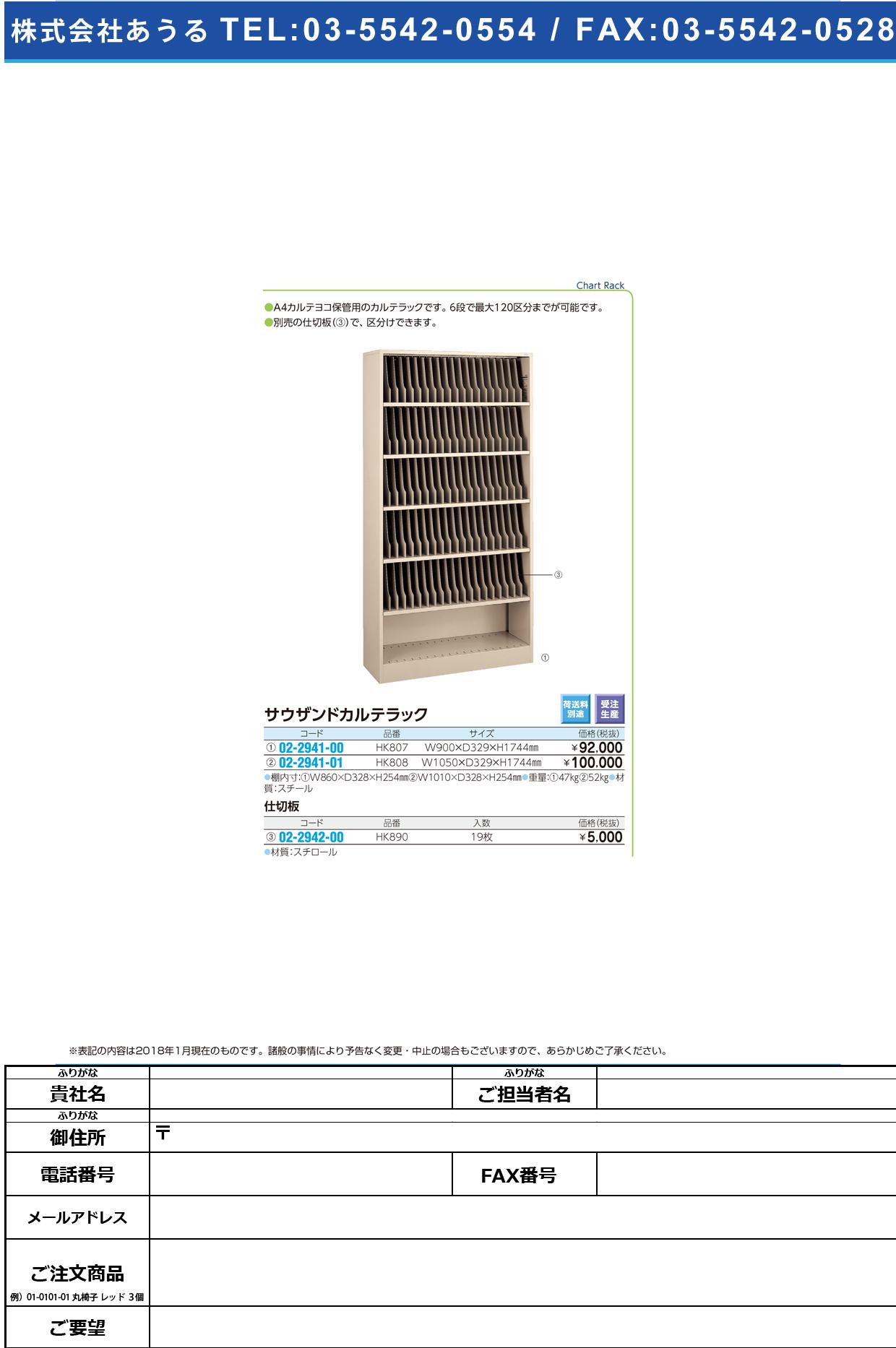 (02-2941-01)サウザンドラック HK808 サウザンドラック(LIHITLAB.)【1台単位】【2018年カタログ商品】