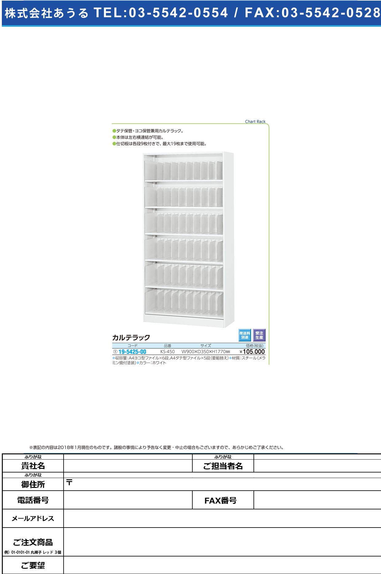(19-5425-00)カルテラック KS-450 カルテラック(ケルン)【1台単位】【2018年カタログ商品】