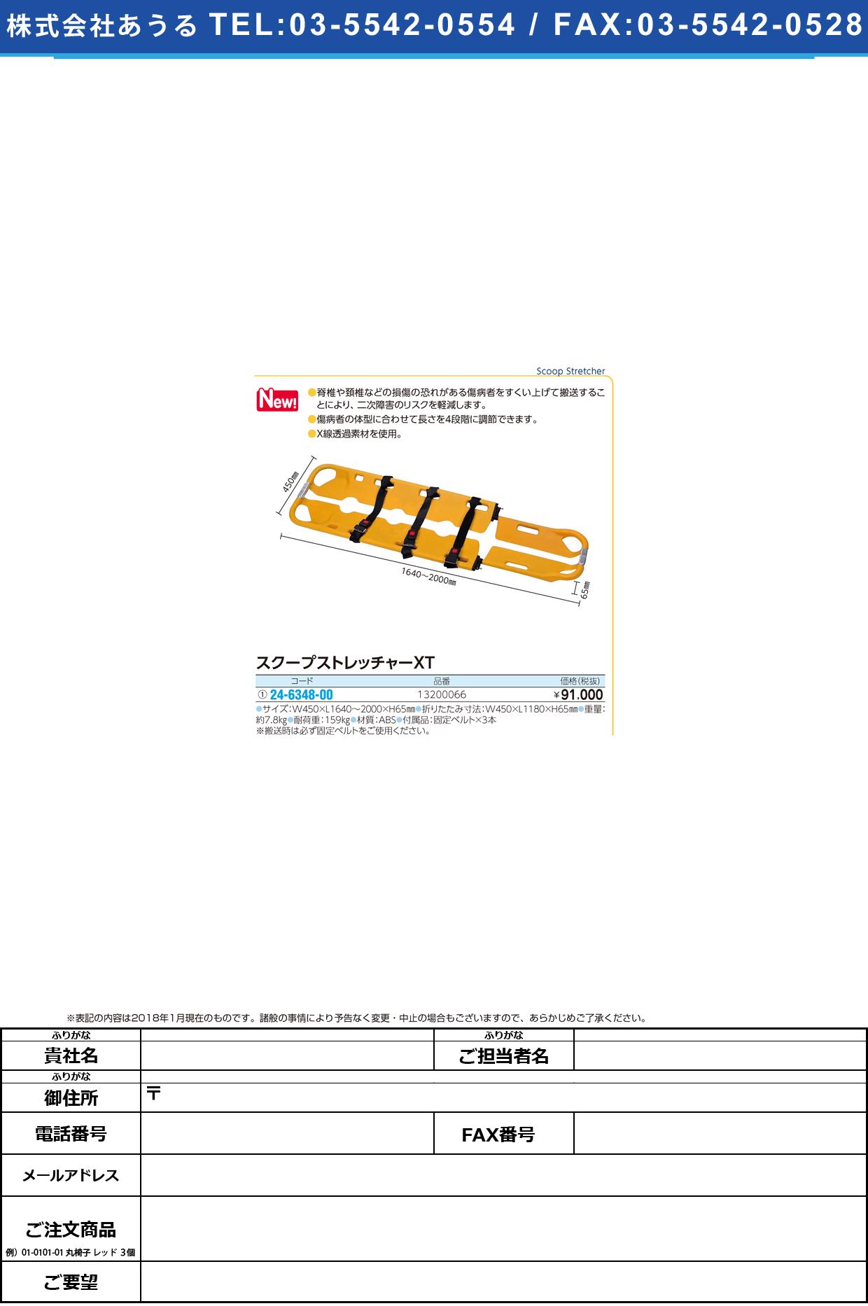 (24-6348-00)スクープストレッチャーXT 13200066 スクープストレッチャーXT【1台単位】【2018年カタログ商品】