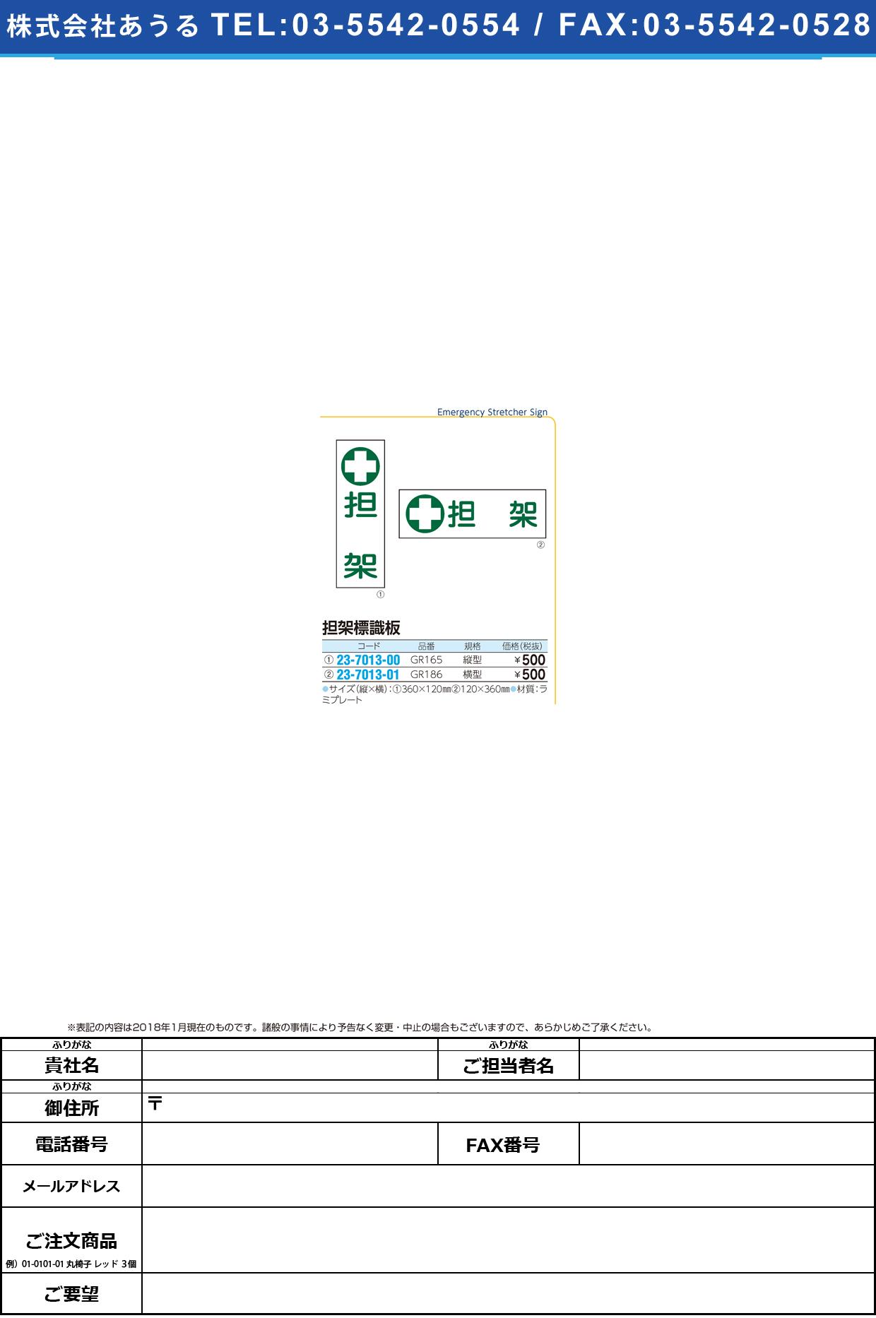(23-7013-00)担架標識板(縦型) GR165(120X360MM) タンカヒョウシキバン(タテ)【1枚単位】【2018年カタログ商品】