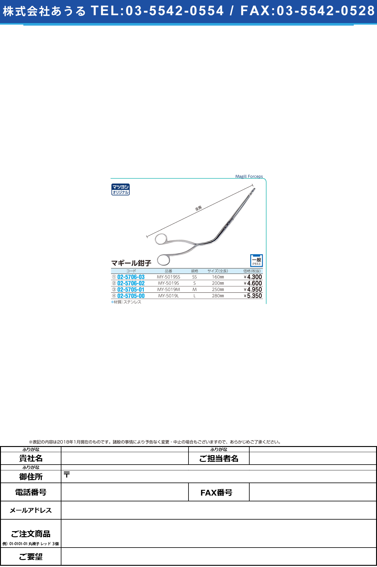 (02-5705-00)MYマギール鉗子(L) MY-5019L(280MM) MYマギールカンシ【1本単位】【2018年カタログ商品】