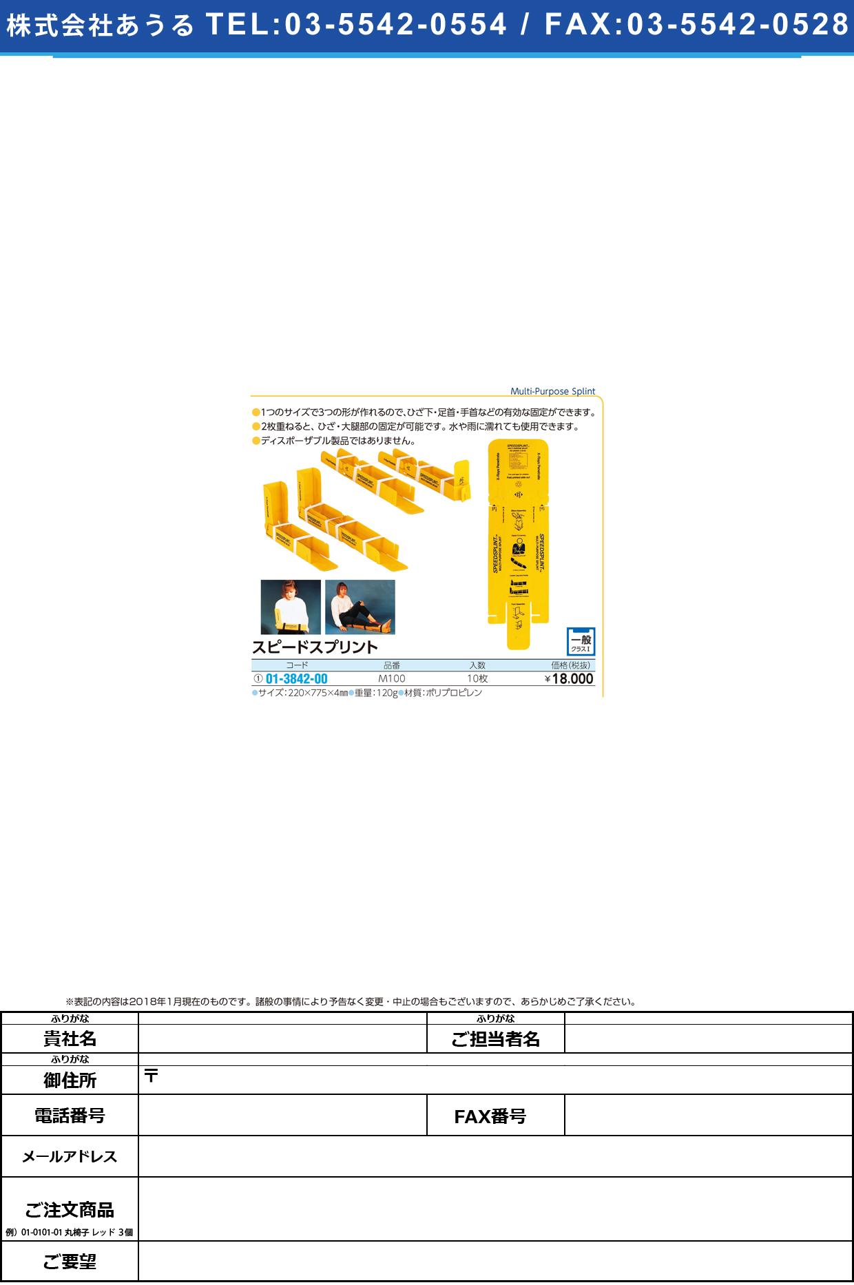 (01-3842-00)スピードスプリント M100(10マイイリ) スピードスプリント【1組単位】【2018年カタログ商品】