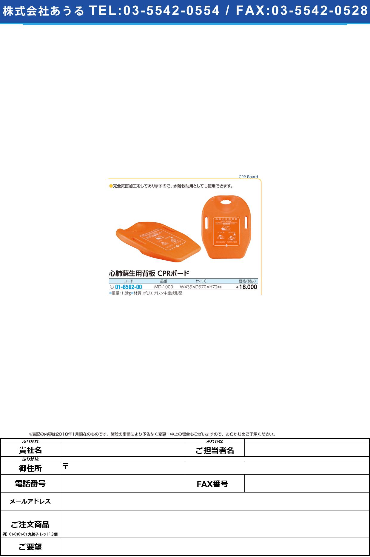 (01-6502-00)心肺蘇生用背板CPRボード MD-1000 シンパイソセイヨウハイバン【1枚単位】【2018年カタログ商品】
