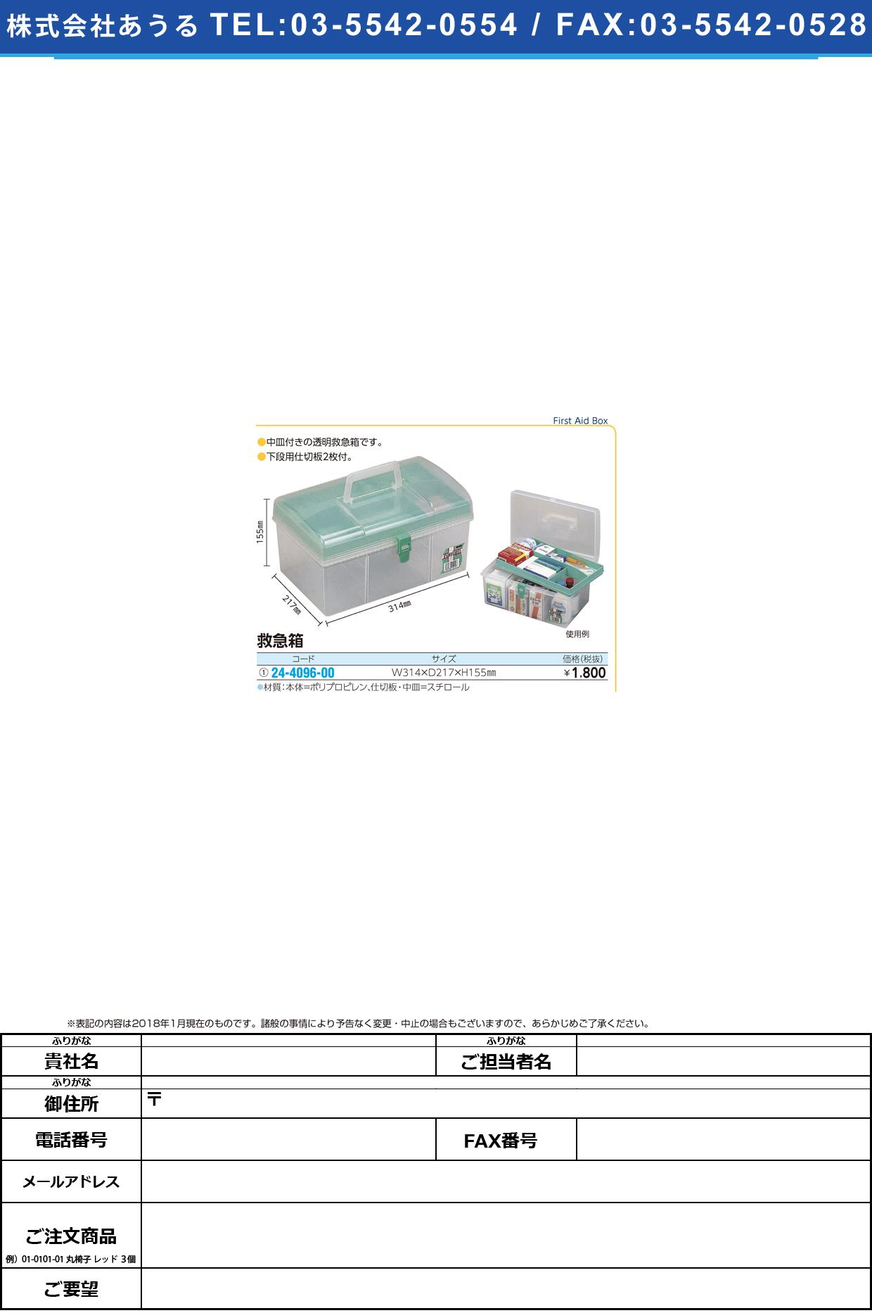 (24-4096-00)救急箱 W314XD217XH155MM キュウキュウバコ【1個単位】【2018年カタログ商品】