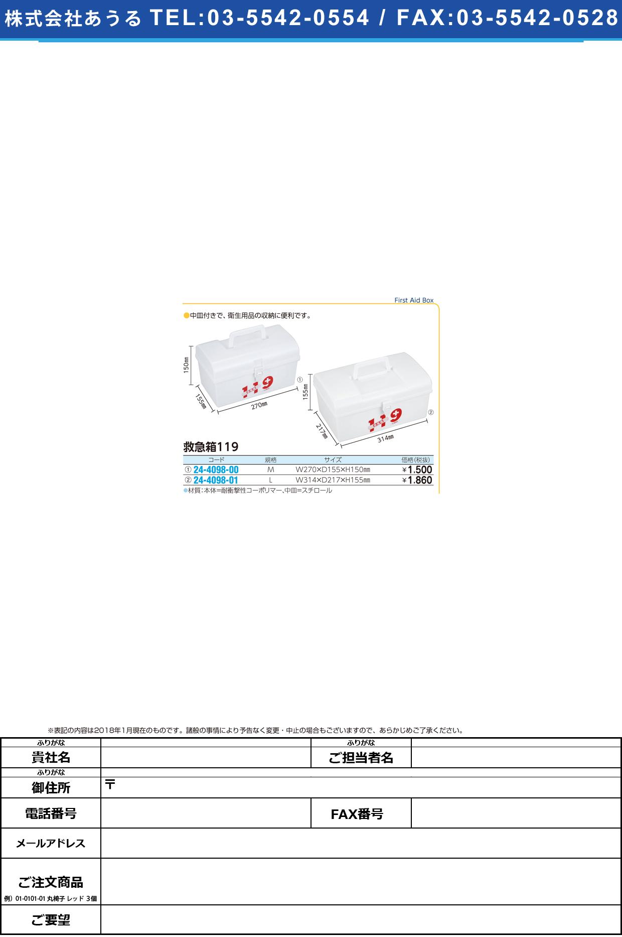 (24-4098-00)救急箱119(M) W270XD155XH150MM キュウキュウバコ119(M)【1個単位】【2018年カタログ商品】