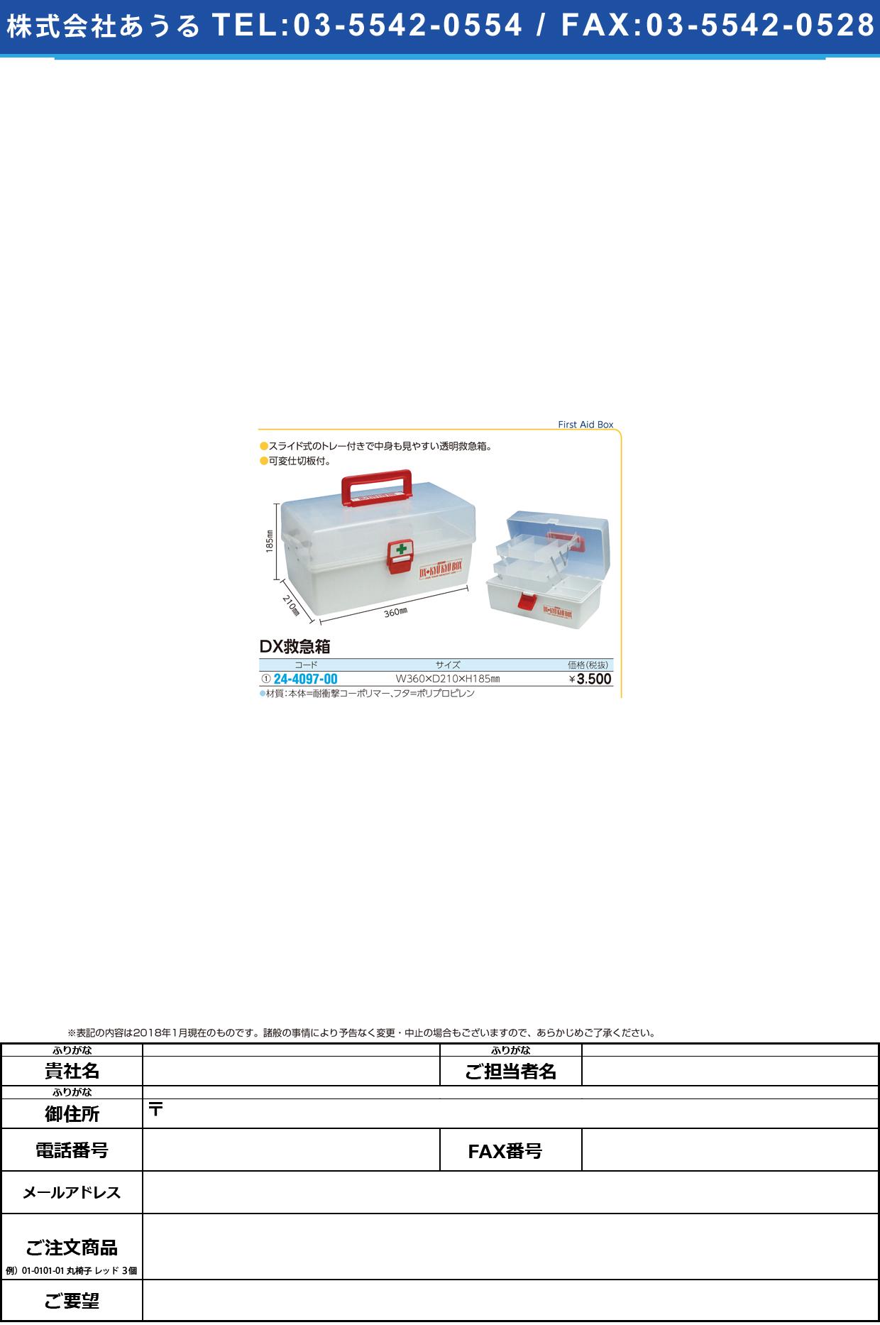 (24-4097-00)DX救急箱 360X210X185MM DXキュウキュウバコ【1個単位】【2018年カタログ商品】