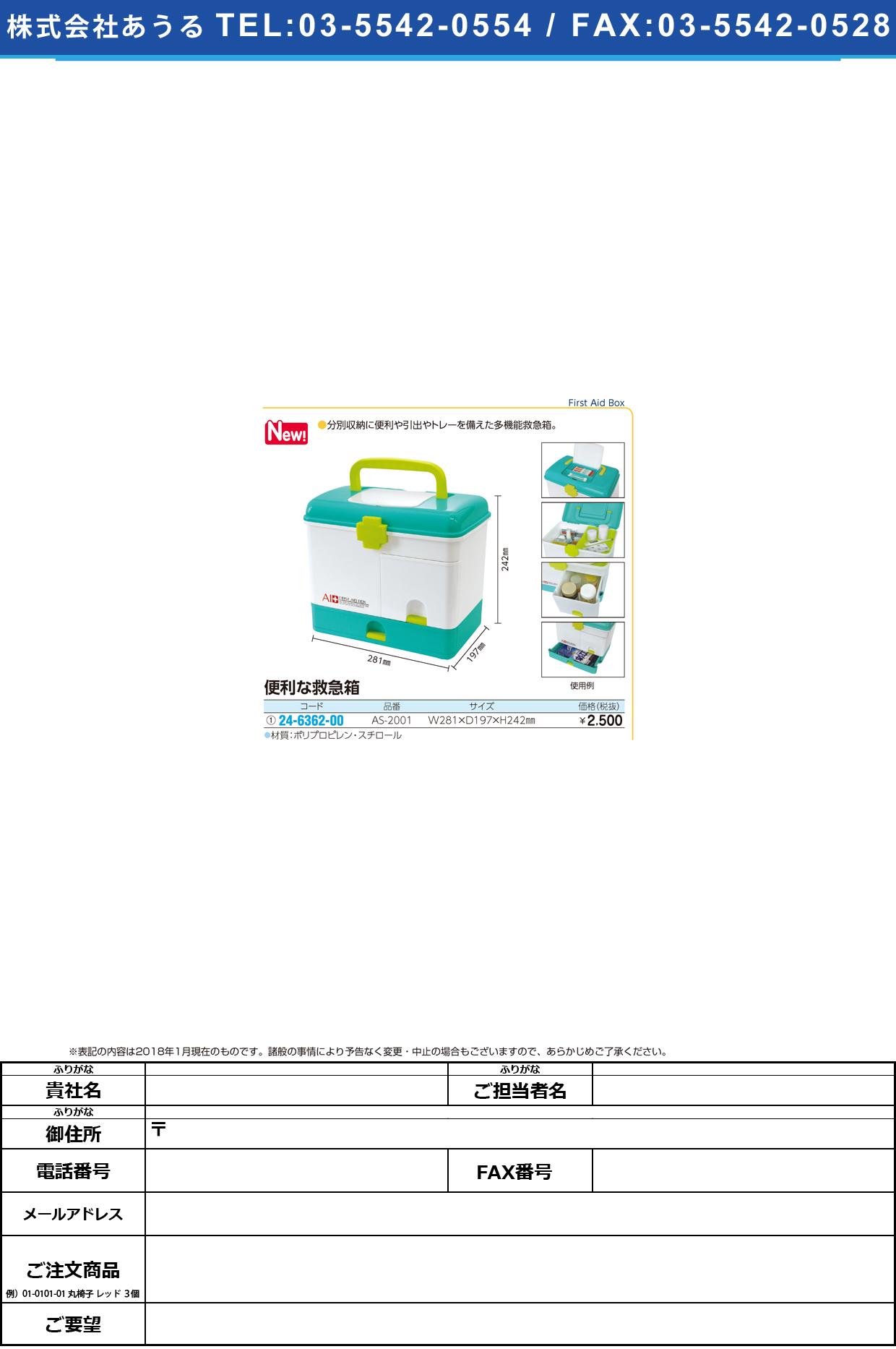 (24-6362-00)便利な救急箱 AS-2001 ベンリナキュウキュウバコ【1個単位】【2018年カタログ商品】