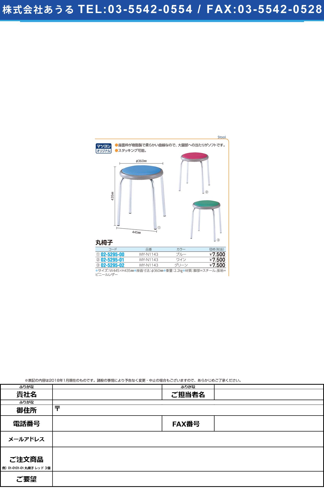 (02-5295-02)丸椅子 MY-N1143(グリーン) マルイス(ノーリツイス)【1台単位】【2018年カタログ商品】