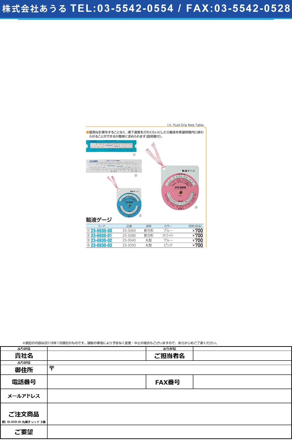 (23-6930-02)輸液ゲージ(丸型)ブルー 25-3040 ユエキゲージ(マルガタ)ブルー【1枚単位】【2018年カタログ商品】