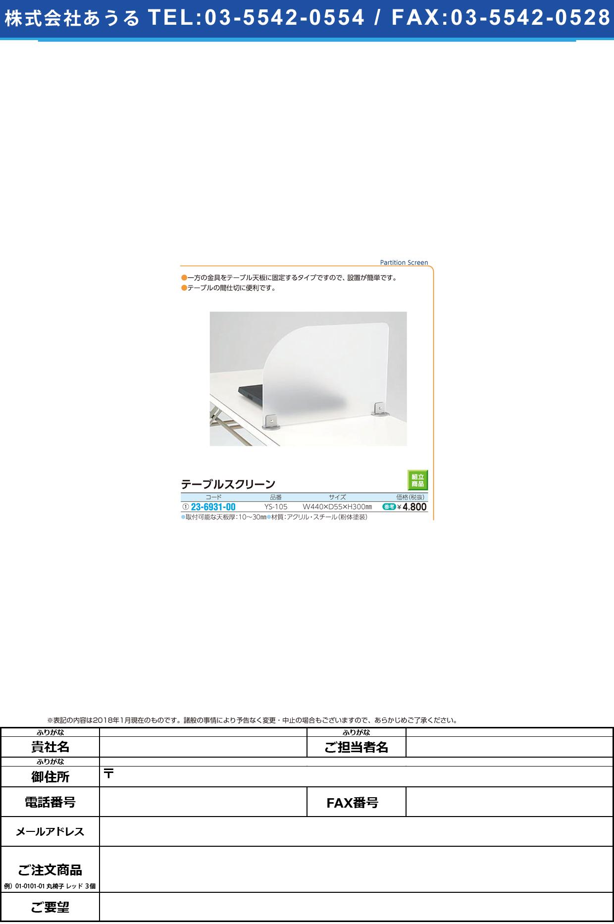 (23-6931-00)テーブルスクリーン YS-105 テーブルスクリーン【1個単位】【2018年カタログ商品】