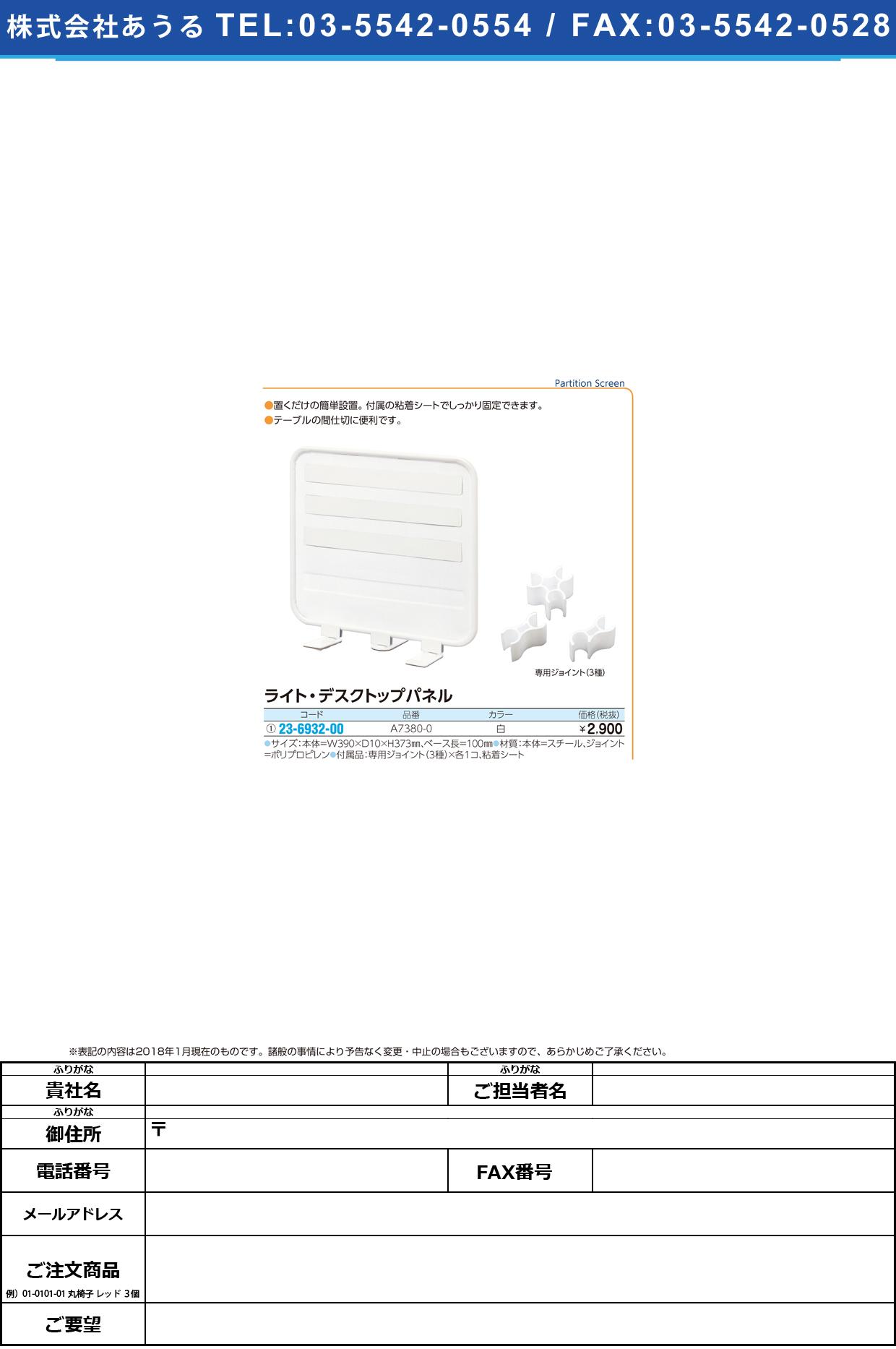 (23-6932-00)ライト・デスクトップパネル A7380-0(シロ) ライトデスクトップパネル(LIHITLAB.)【1個単位】【2018年カタログ商品】