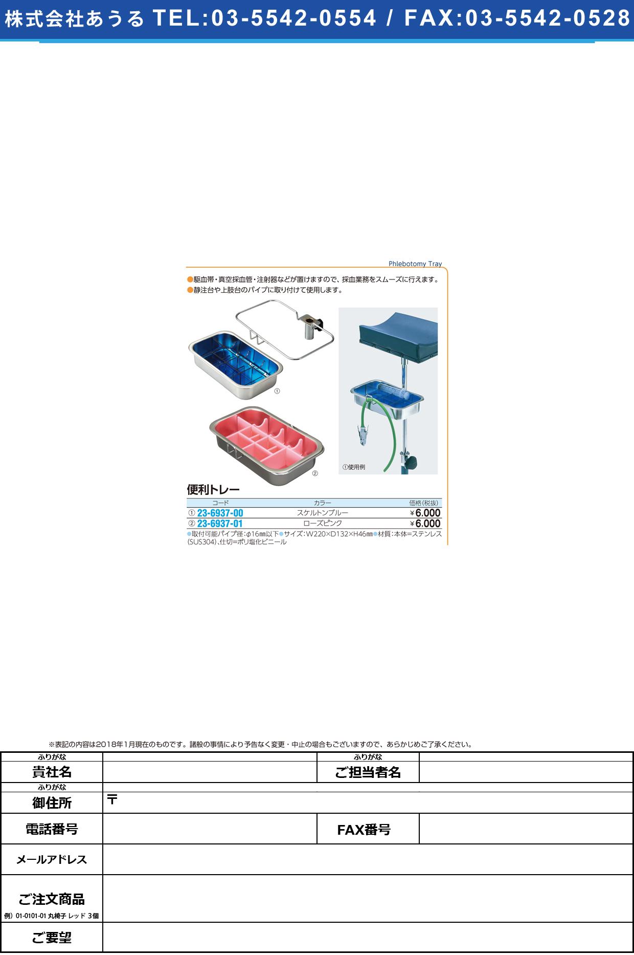 (23-6937-01)便利トレー ローズピンク ベンリトレー【1個単位】【2018年カタログ商品】