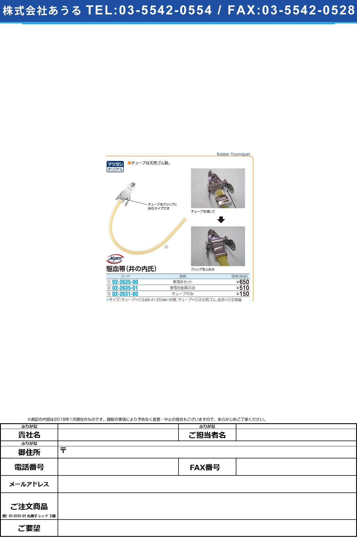 (02-2635-00)駆血帯(井の内氏)セットB(新型)  クケツタイ(イノウチシ)セットB【1組単位】【2018年カタログ商品】