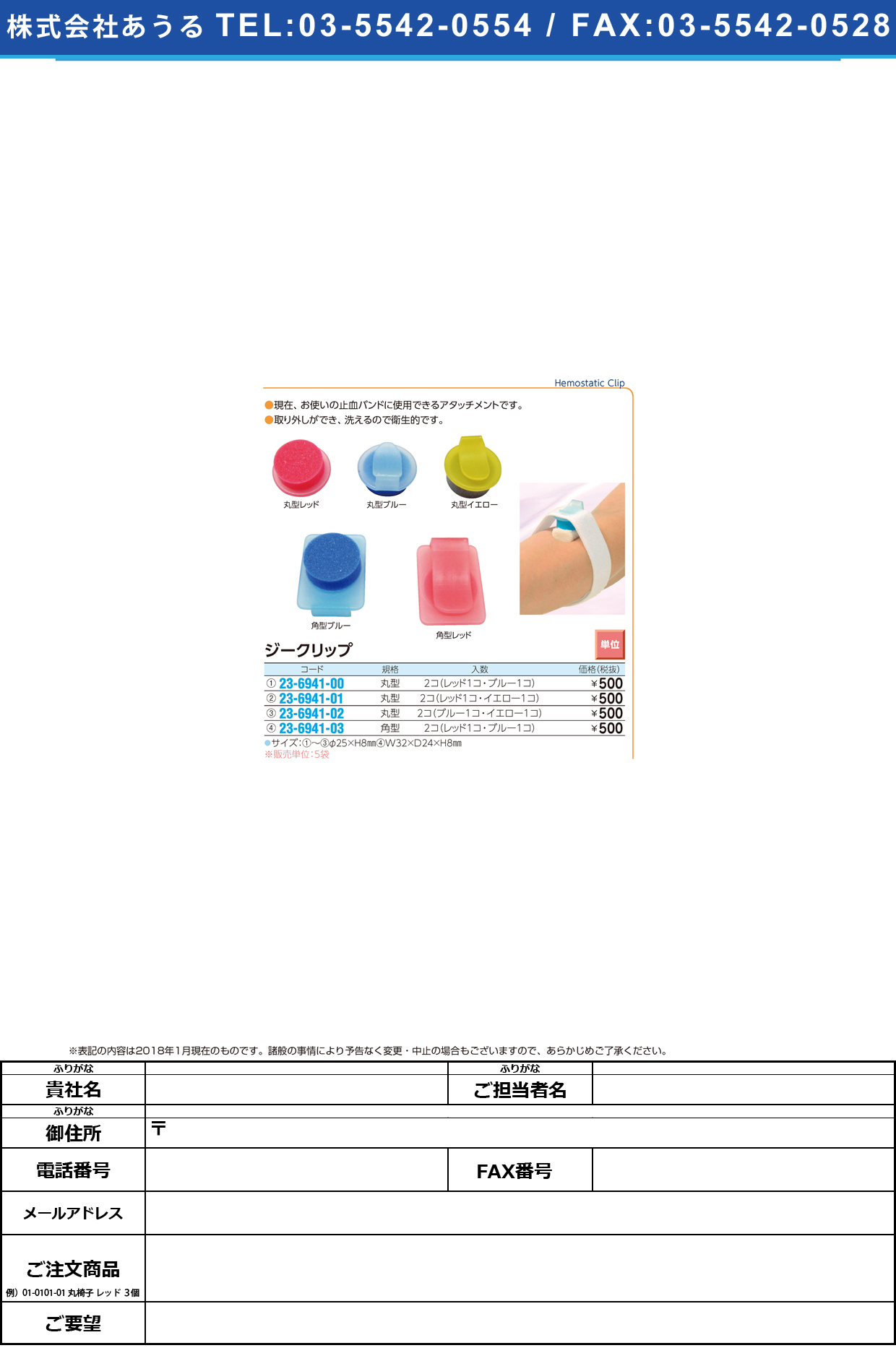 (23-6941-03)ジークリップ(角型) GC-S(レッド1コ・ブルー1コ) ジークリップ(カクガタ)【5袋単位】【2018年カタログ商品】