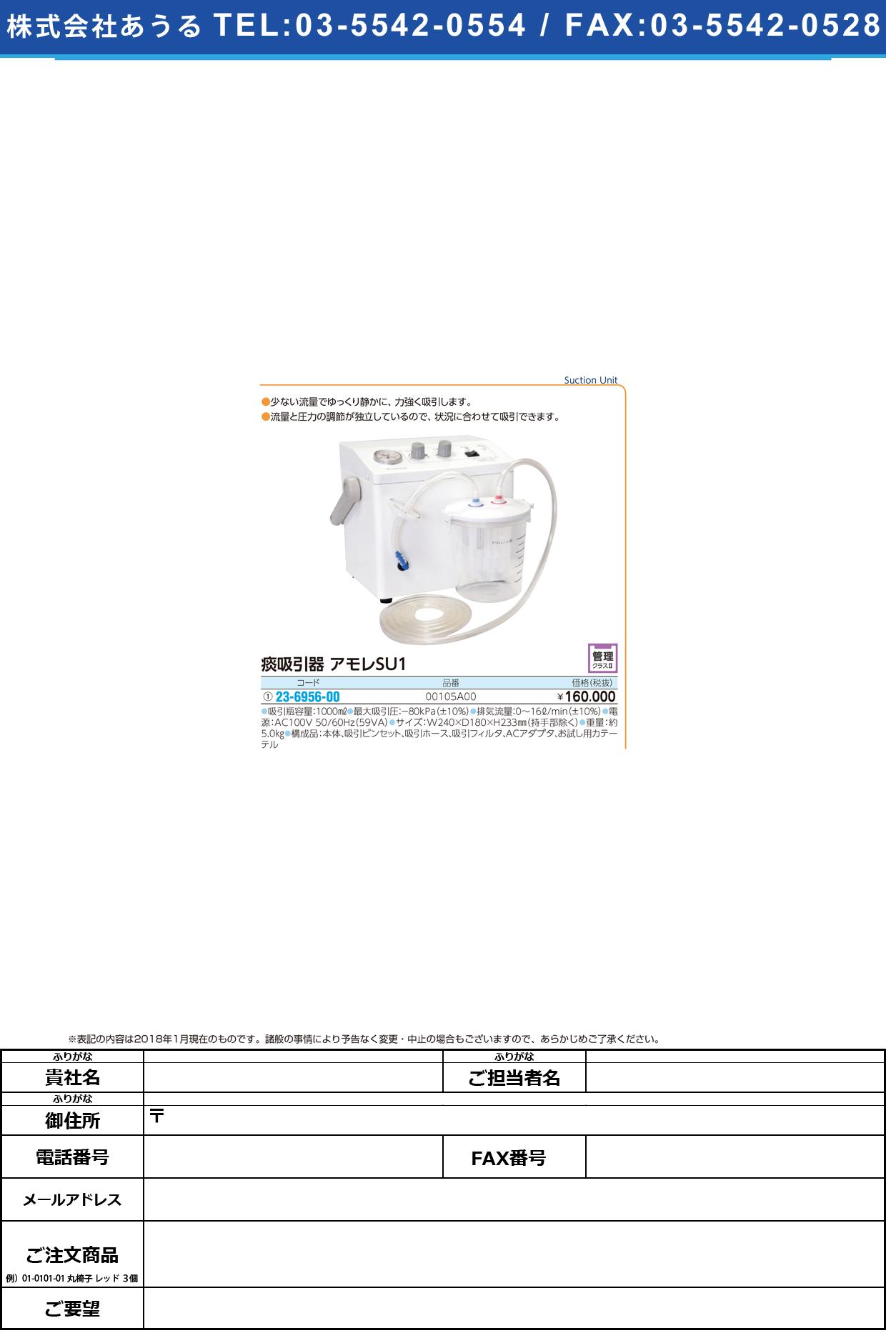 (23-6956-00)たん吸引器アモレSU1 00105A00 タンキュウインキアモレSU1【1台単位】【2018年カタログ商品】