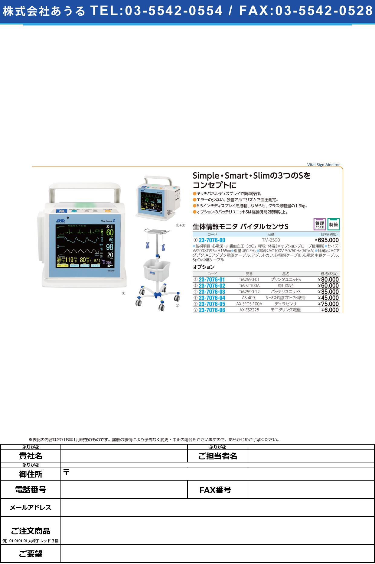 (23-7076-00)バイタルセンサS TM-2590 バイタルセンサS(エー・アンド・デイ)【1台単位】【2018年カタログ商品】
