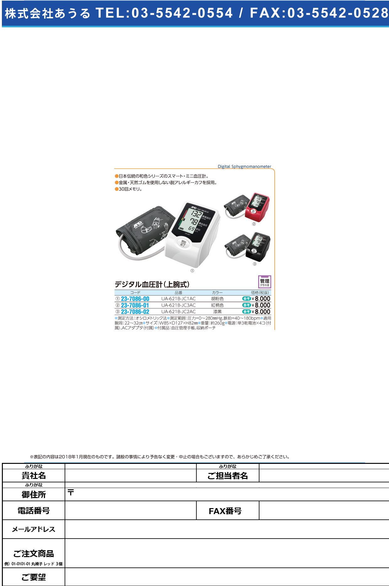 (23-7086-02)デジタル血圧計(上腕式)漆黒 UA-621B-JC2AC(シッコク) デジタルケツアツケイ(ジョウワン)(エー・アンド・デイ)【1台単位】【2018年カタログ商品】
