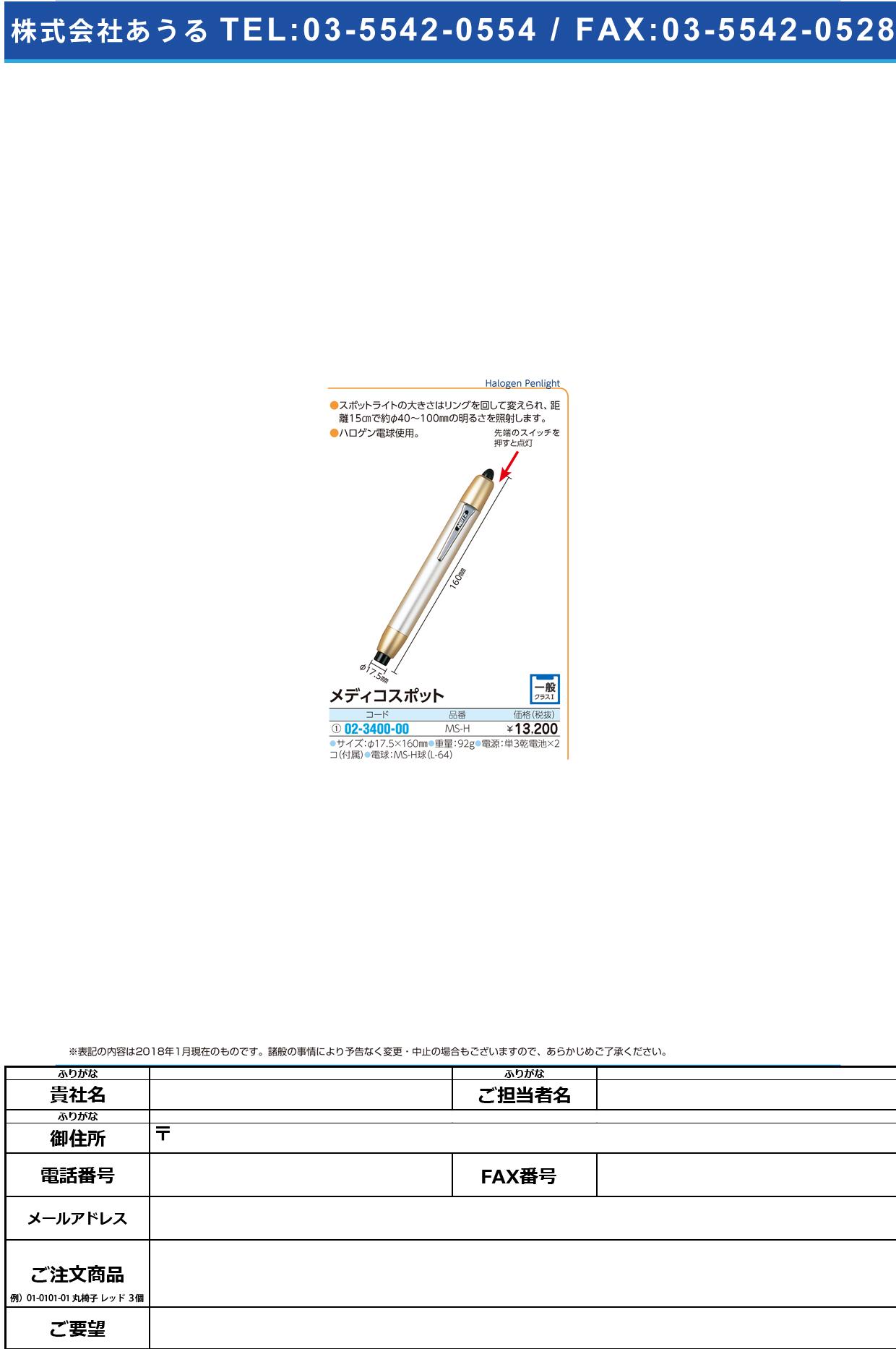(02-3400-00)ハロゲンメディコスポット MS-H ハロゲンメディコスポット【1本単位】【2018年カタログ商品】
