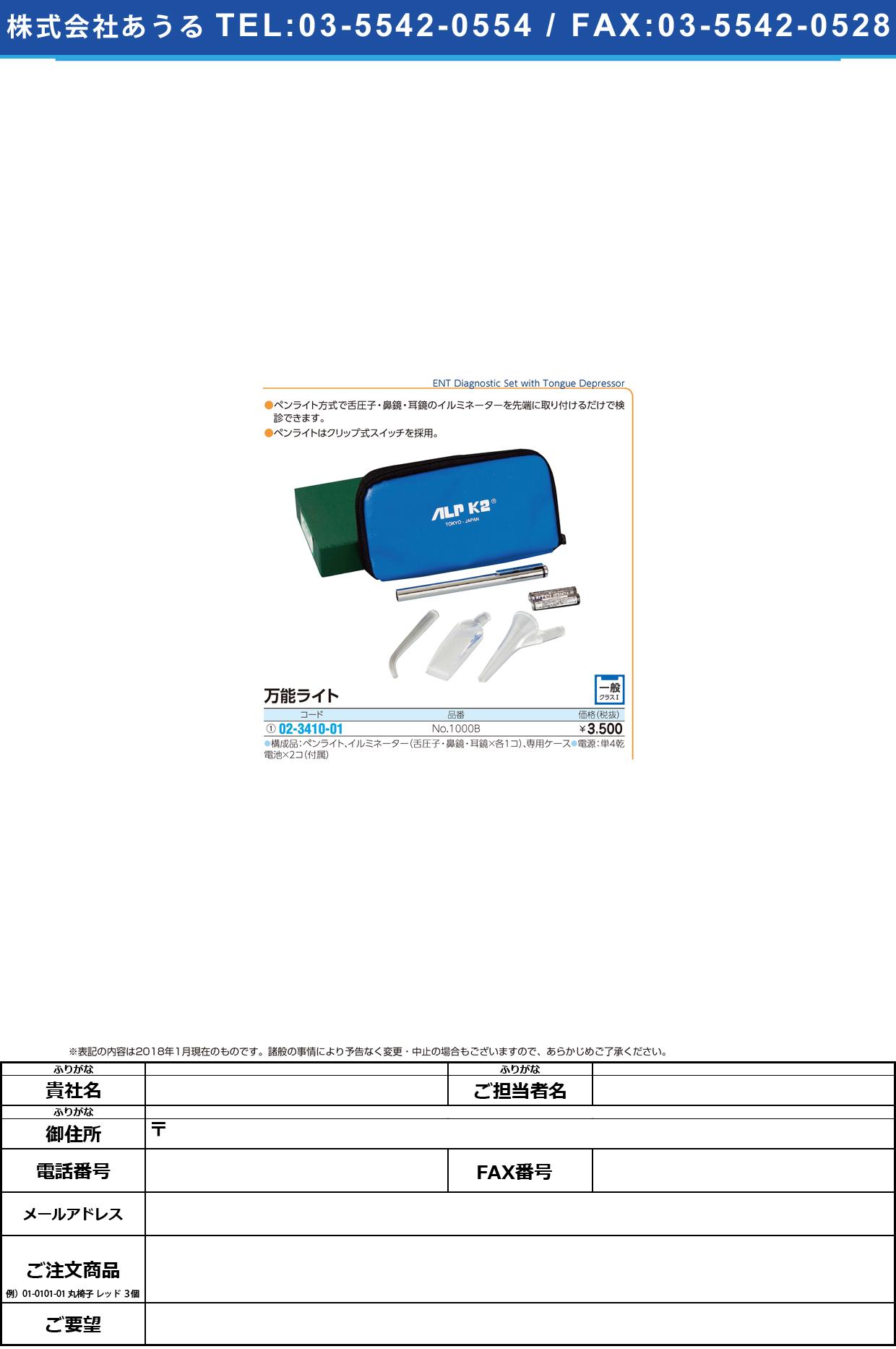 (02-3410-01)万能ライト NO.1000B バンノウライト【1組単位】【2018年カタログ商品】