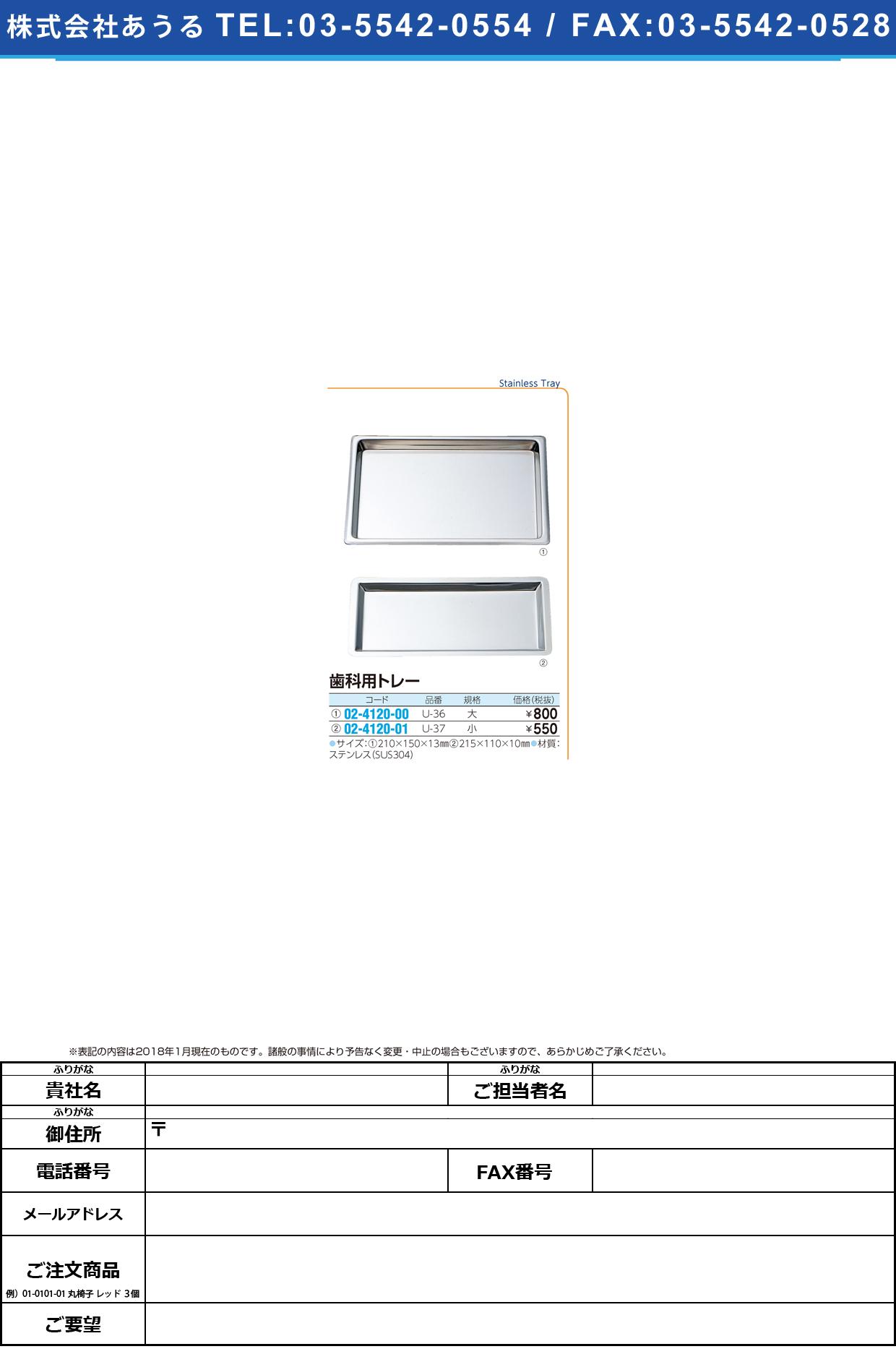 (02-4120-00)歯科用トレー(大) U-36(210X150X10MM) シカヨウトレー【1個単位】【2018年カタログ商品】