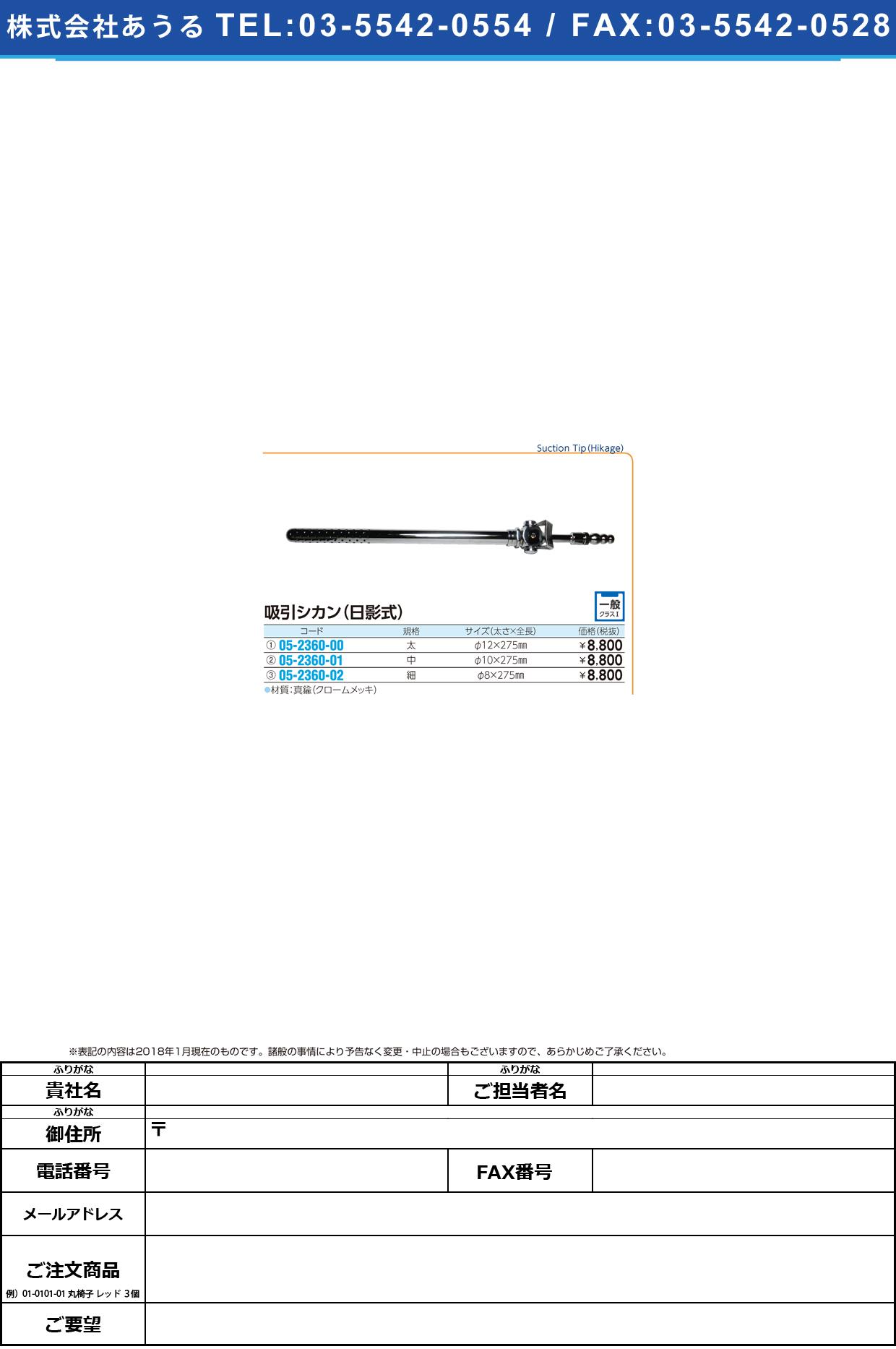 (05-2360-02)吸引シカン(日影式)細  キュウインシカン【1本単位】【2018年カタログ商品】