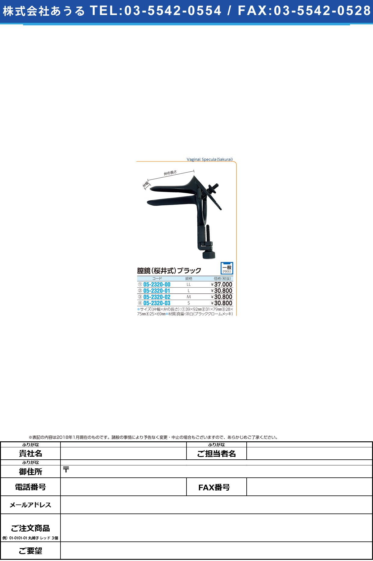 (05-2320-02)膣鏡(桜井氏)ブラック M チツキョウ(サクライシ)ブラック【1個単位】【2018年カタログ商品】